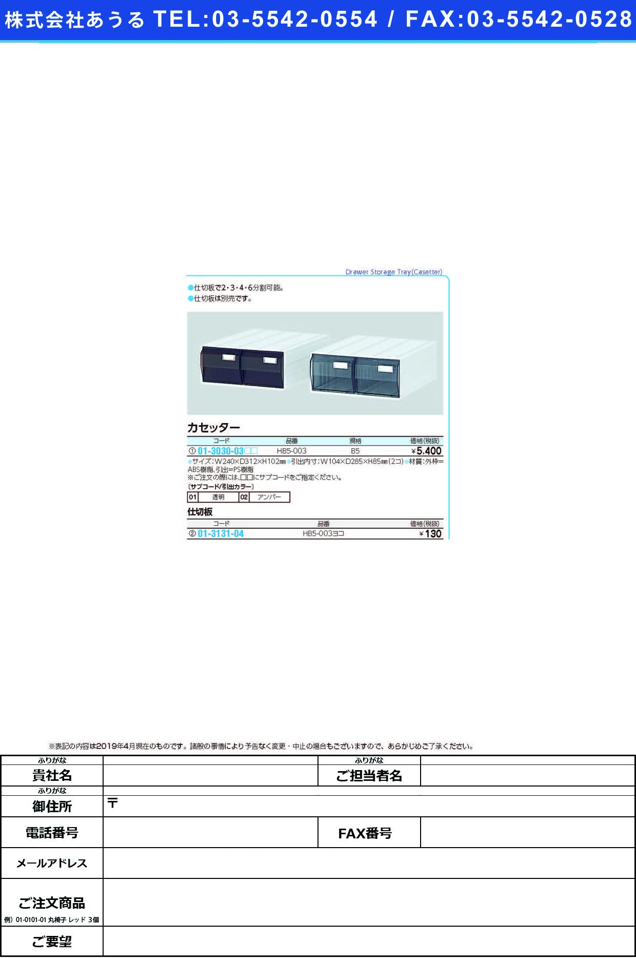 (01-3030-03)カセッター(HB5タイプ) HB5-003 カセッターHB5タイプ 透明(サカセ化学工業)【1個単位】【2019年カタログ商品】
