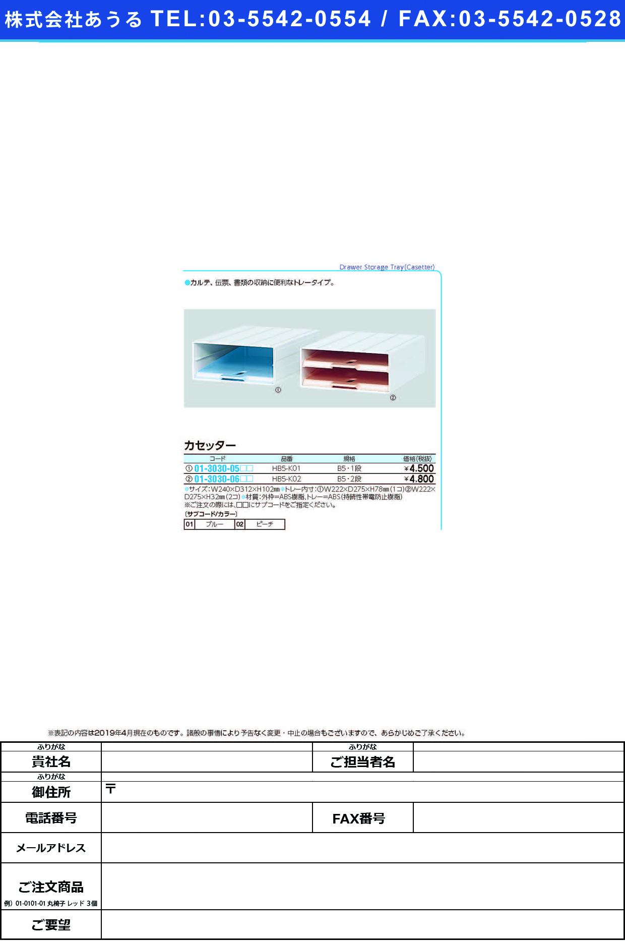 (01-3030-05)カセッター(HB5タイプ) HB5-K01 カセッターHB5タイプ ブルー(サカセ化学工業)【1個単位】【2019年カタログ商品】