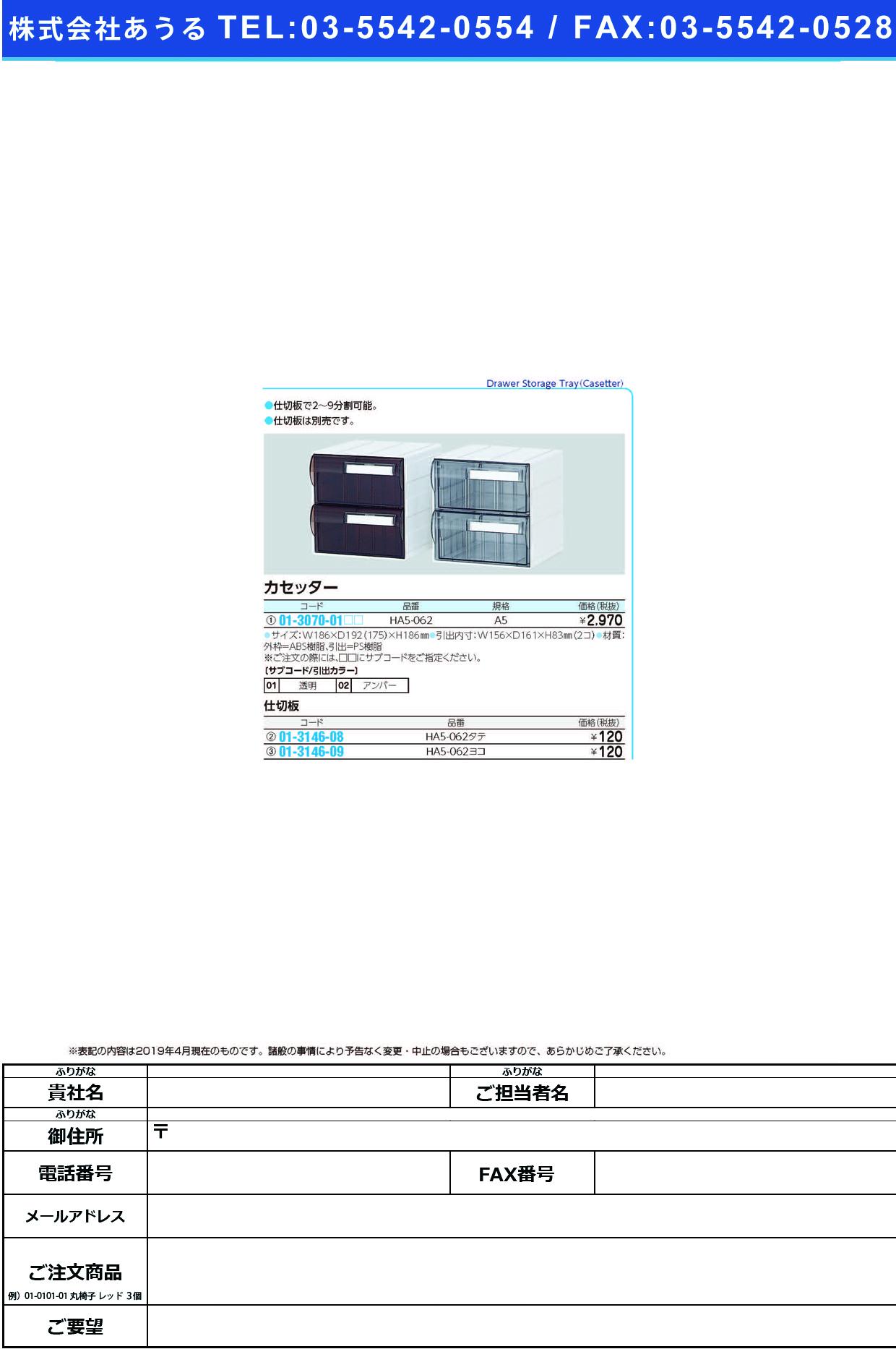 (01-3146-09)カセッター(HA5)用仕切板 HA5-062ヨコ カセッターHA5ヨウシキリバン(サカセ化学工業)【1枚単位】【2019年カタログ商品】