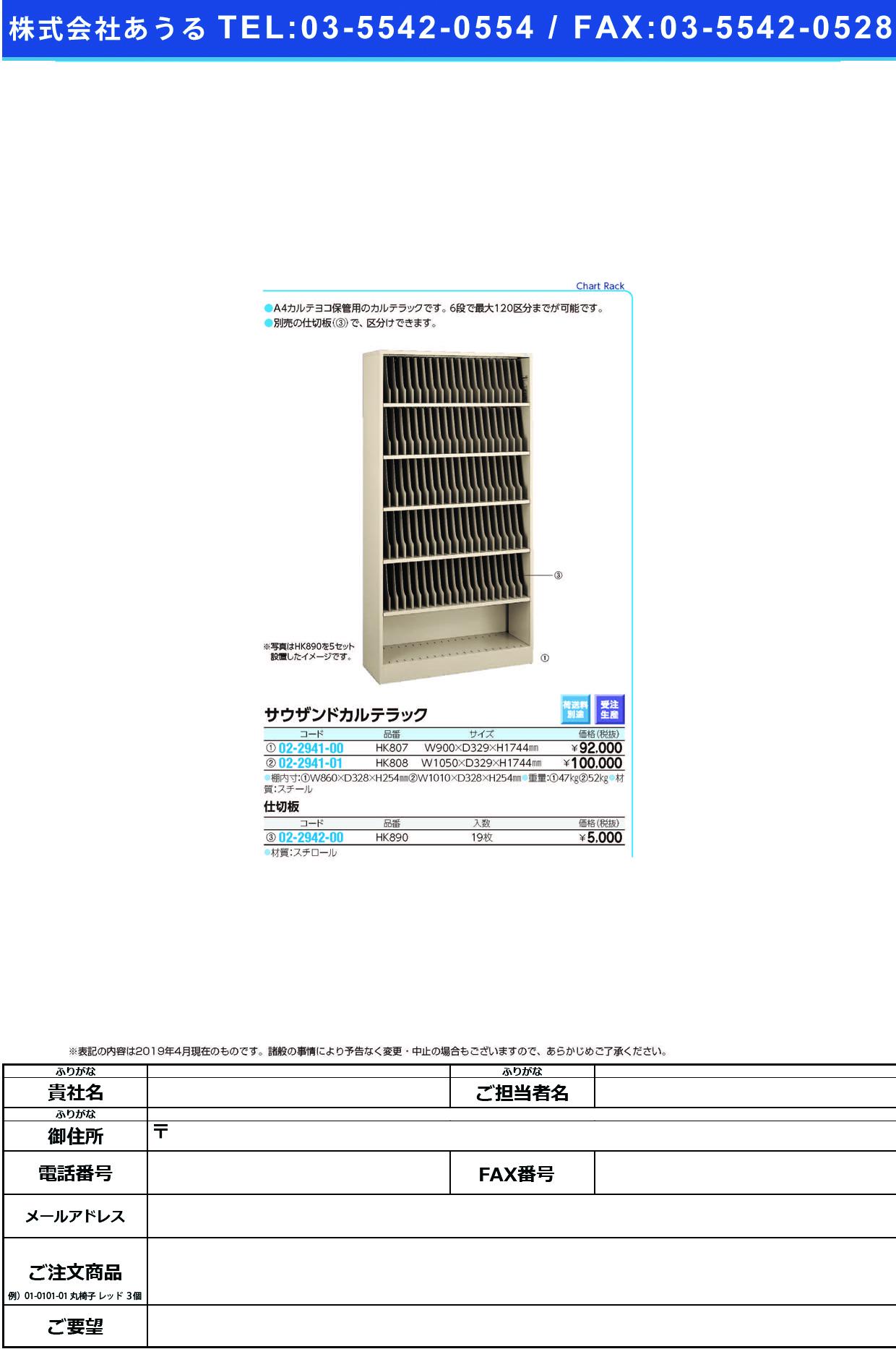 (02-2941-00)サウザンドラック HK807 サウザンドラック(LIHITLAB.)【1台単位】【2019年カタログ商品】