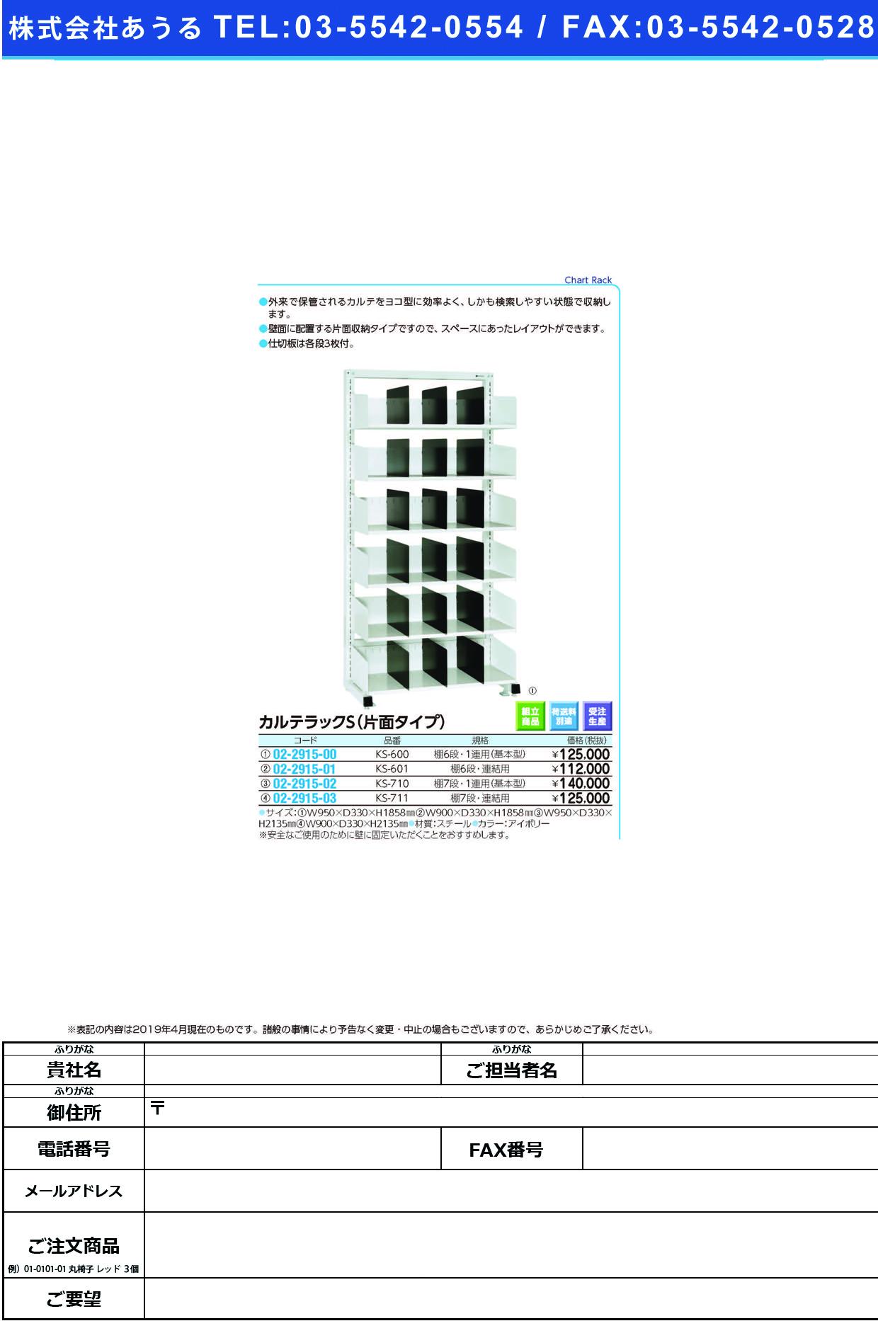 (02-2915-02)カルテラックS(片面型) KS-710(7ダン・1レンヨウ) カルテラックS(カタメンガタ)(ケルン)【1台単位】【2019年カタログ商品】