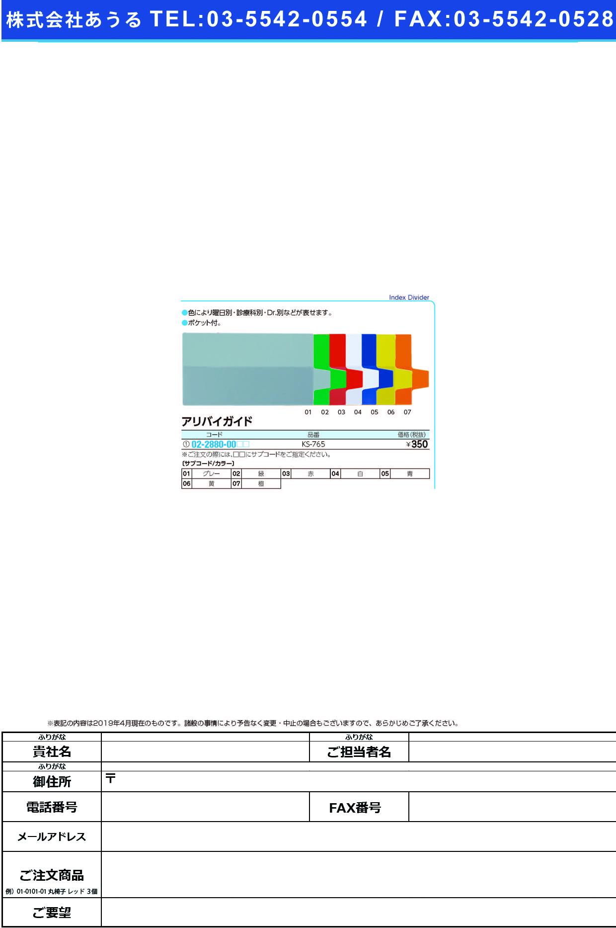 (02-2880-00)アリバイガイド KS-765 アリバイガイド グレー(ケルン)【1枚単位】【2019年カタログ商品】