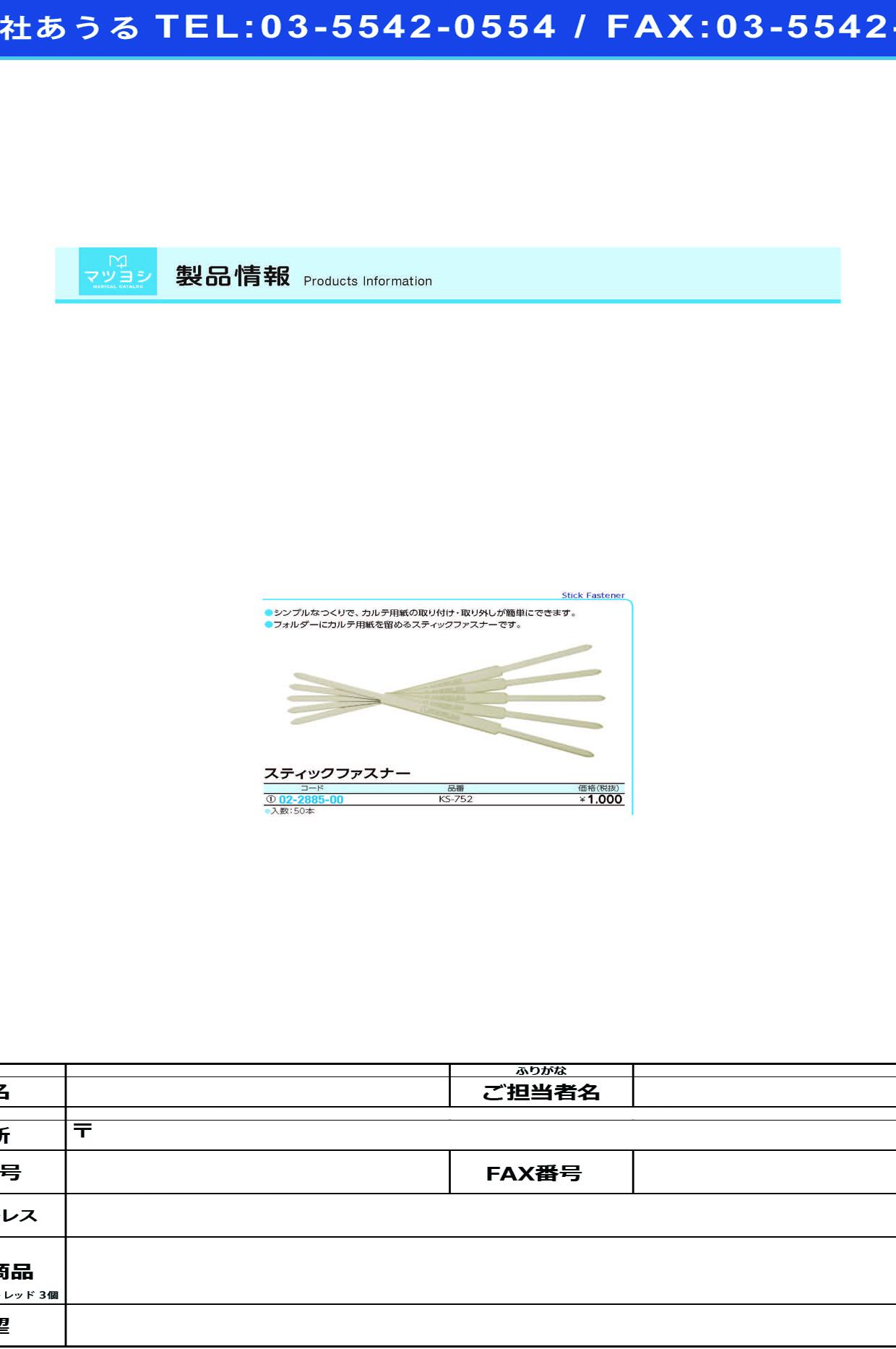 (02-2885-00)スティックファスナー(50本入) KS-752 KS752(ケルン)【1箱単位】【2019年カタログ商品】