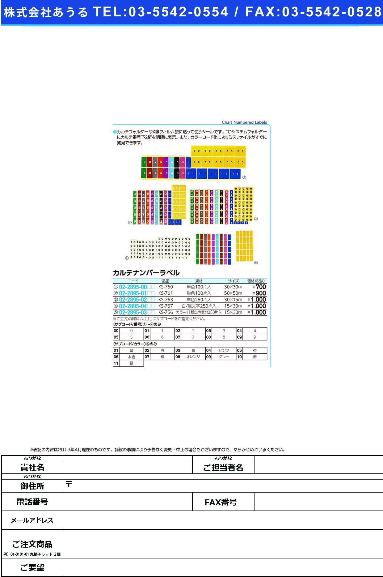 (02-2895-00)カルテナンバーラベル KS-760(30X30MM)100イリ カルテナンバーラベル 番号指定:0(ケルン)【1袋単位】【2019年カタログ商品】
