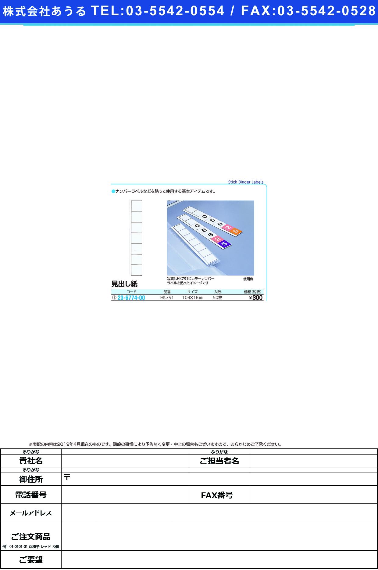 (23-6774-00)見出し紙 HK791(50マイイリ) ミダシカミ(LIHITLAB.)【1袋単位】【2019年カタログ商品】