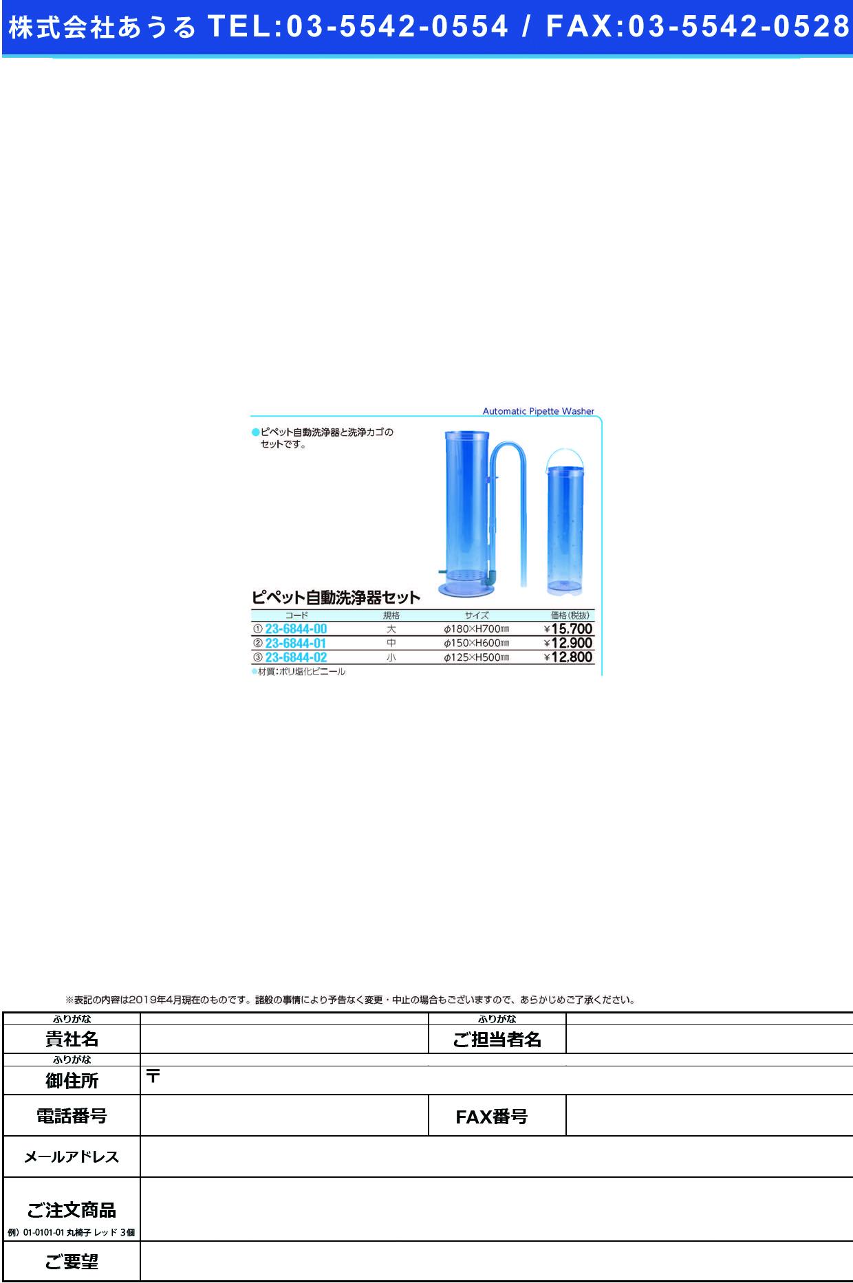 (23-6844-01)ピペット自動洗浄器セット(中) 150X600MM ピペットセンジョウキセット(チュウ【1台単位】【2019年カタログ商品】