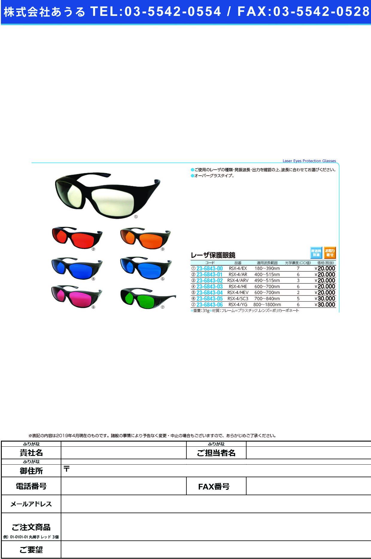 (23-6843-03)レーザ保護眼鏡 RSX-4/HE レーザホゴメガネ【1個単位】【2019年カタログ商品】
