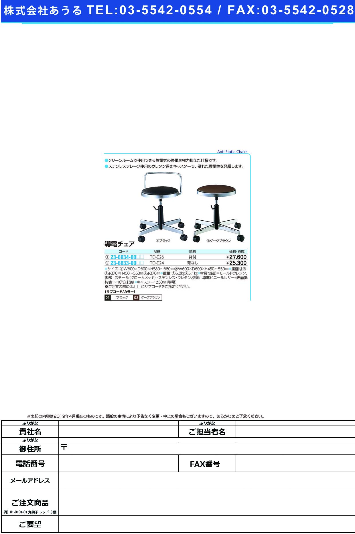 (23-6834-00)導電チェア TD-E26 ドウデンチェア ブラック(ノーリツイス)【1台単位】【2019年カタログ商品】