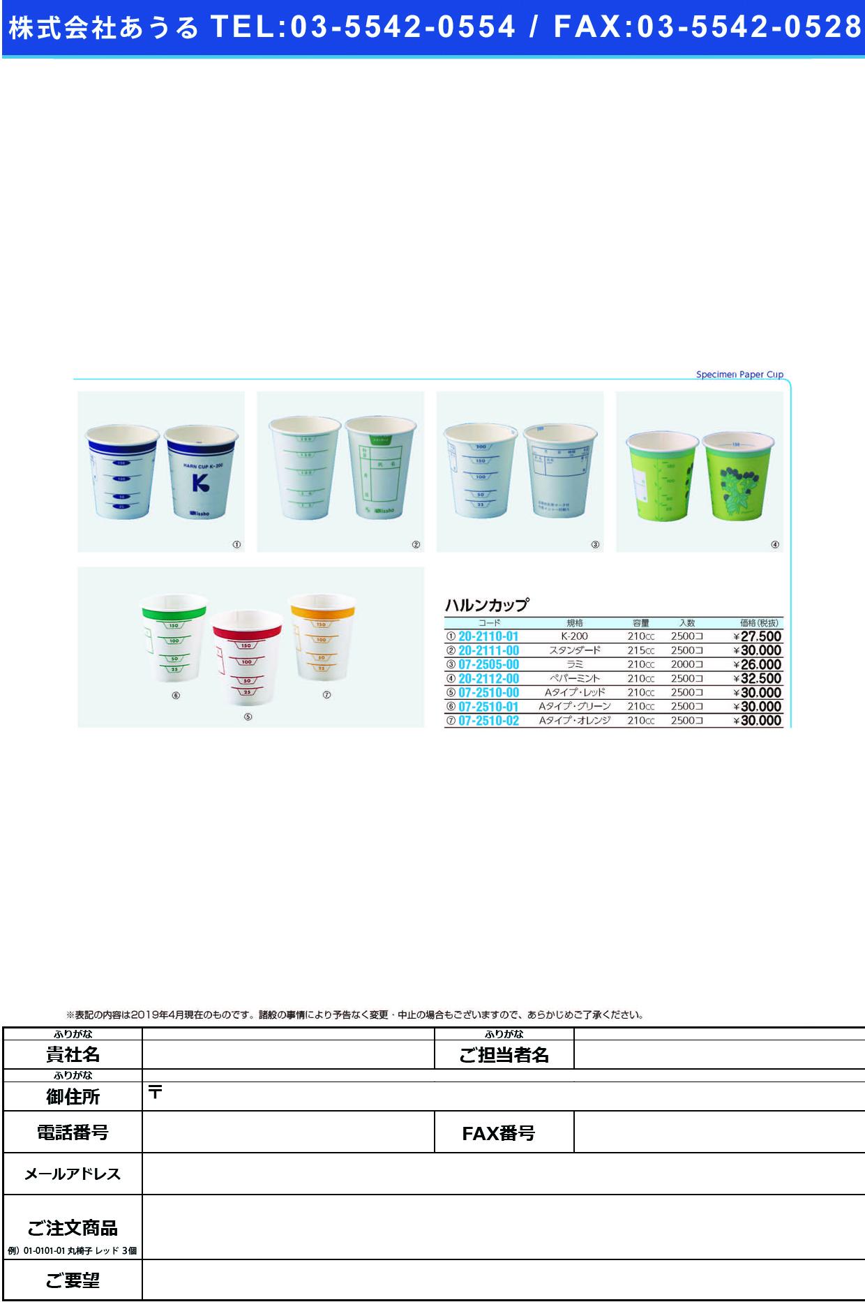 (07-2510-00)ハルンカップ(採尿カップ)Aタイプ レッド(210CC)2500コイリ ハルンカップAタイプ【1梱単位】【2019年カタログ商品】