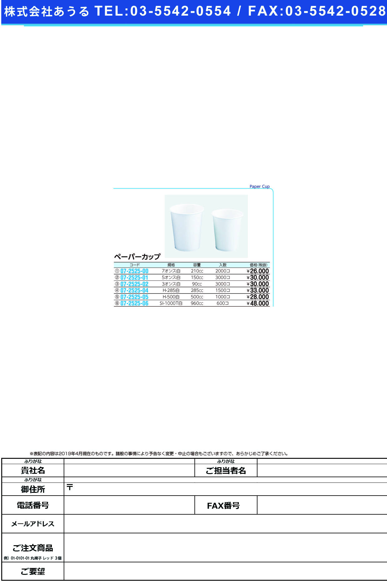 (07-2525-00)ペーパーカップ210cc白 7オンス(2000コイリ) ペーパーカップ210CCシロ【1梱単位】【2019年カタログ商品】