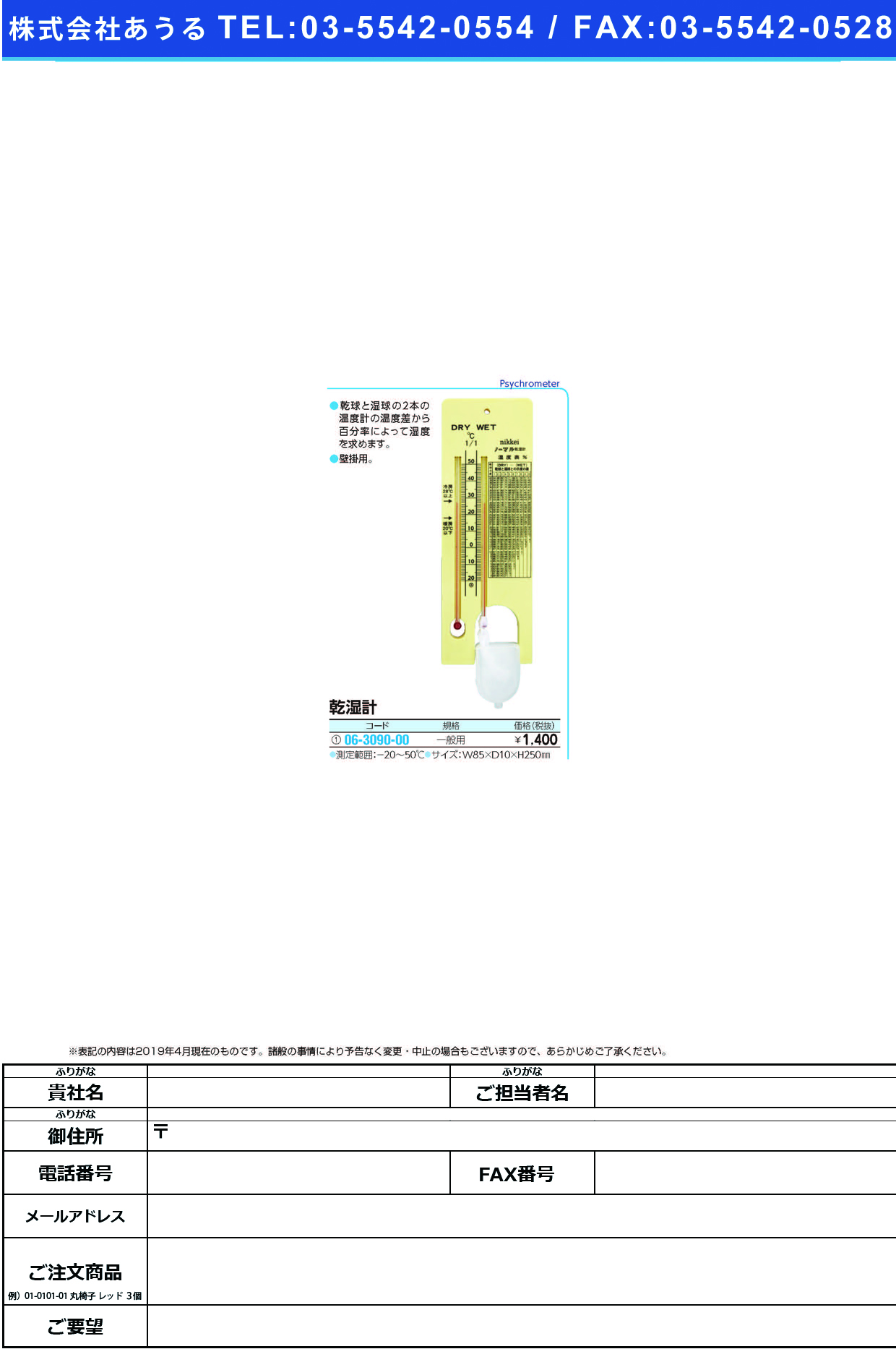 (06-3090-00)乾湿計(一般用) -20-50゚C カンシツケイ【1個単位】【2019年カタログ商品】