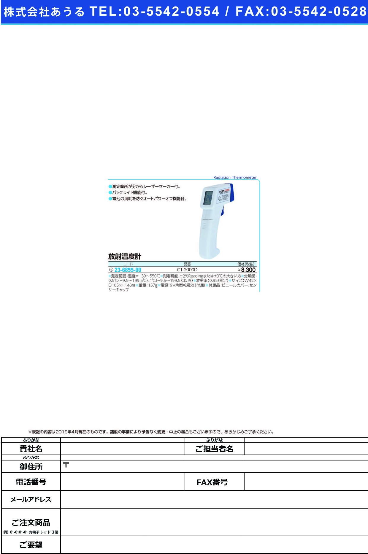 (23-6855-00)放射温度計 CT-2000D ホウシャオンドケイ【1台単位】【2019年カタログ商品】