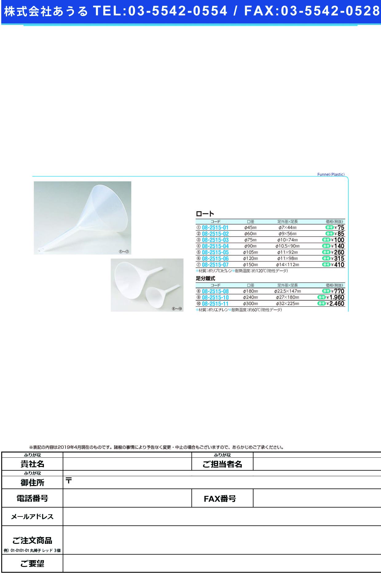 (08-2515-10)ロート(ポリエチレン製) 240MM ロート【1個単位】【2019年カタログ商品】