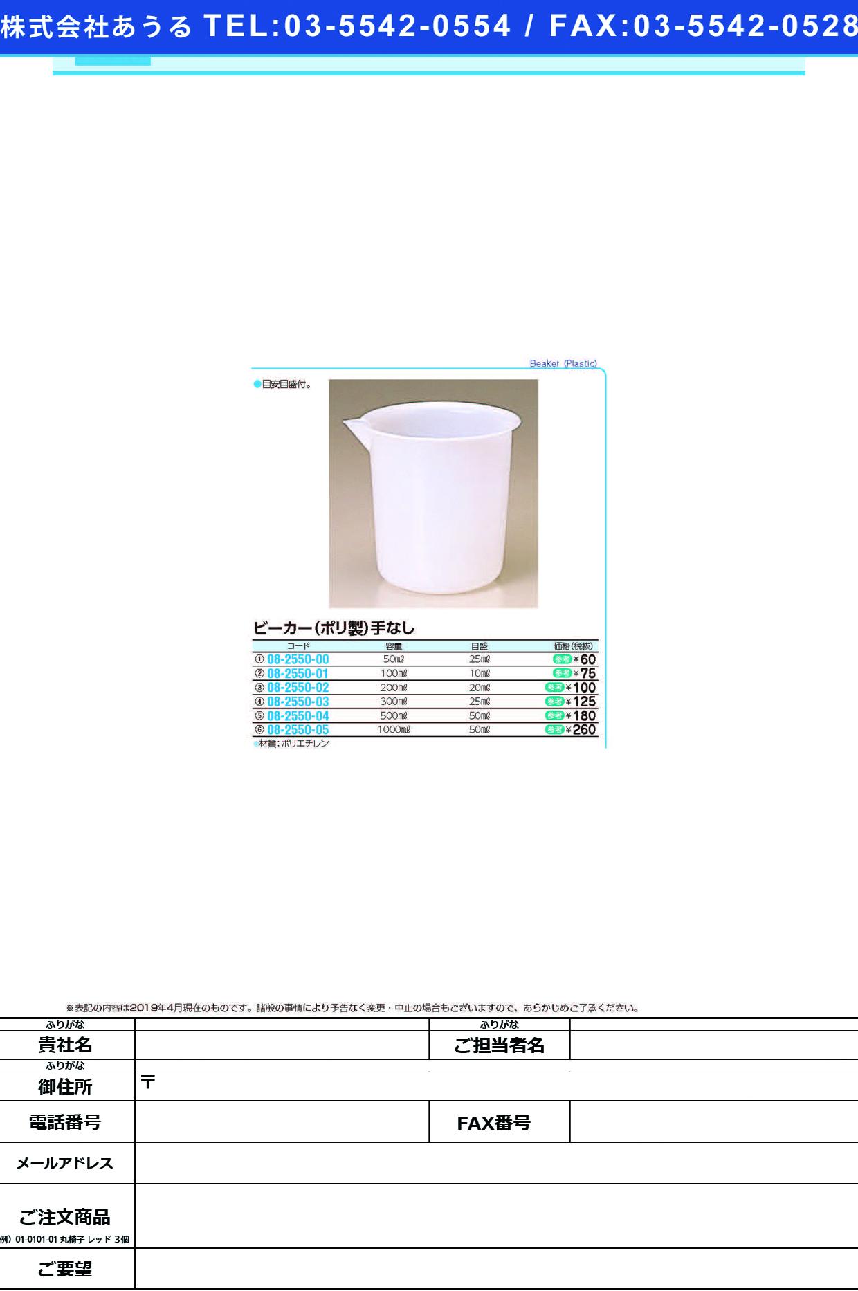 (08-2550-01)ビーカー(PE製)手なし 100CC ビーカー(PEセイ)テナシ【1個単位】【2019年カタログ商品】