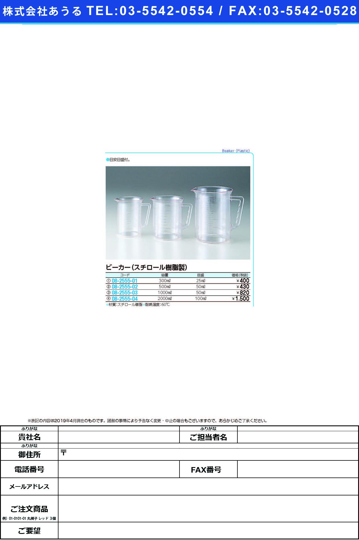 (08-2555-03)ビーカー(スチロール樹脂製) 1000CC ビーカー(スチロールセイ)【1個単位】【2019年カタログ商品】