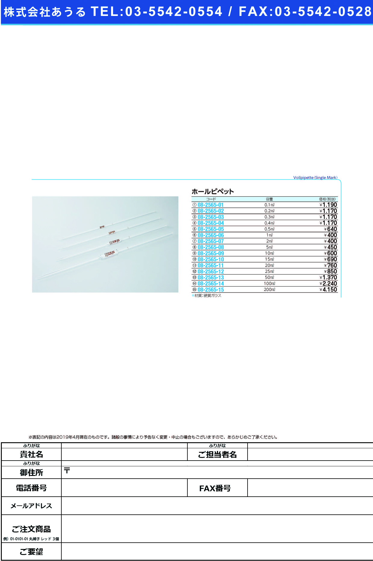 (08-2565-09)ホールピペット 10ML ホールピペット【1本単位】【2019年カタログ商品】
