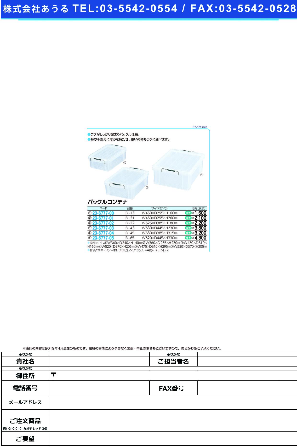 (23-6777-04)バックルコンテナ(クリア) BL-45(580X385X315MM) バックルコンテナ(クリア)【1個単位】【2019年カタログ商品】