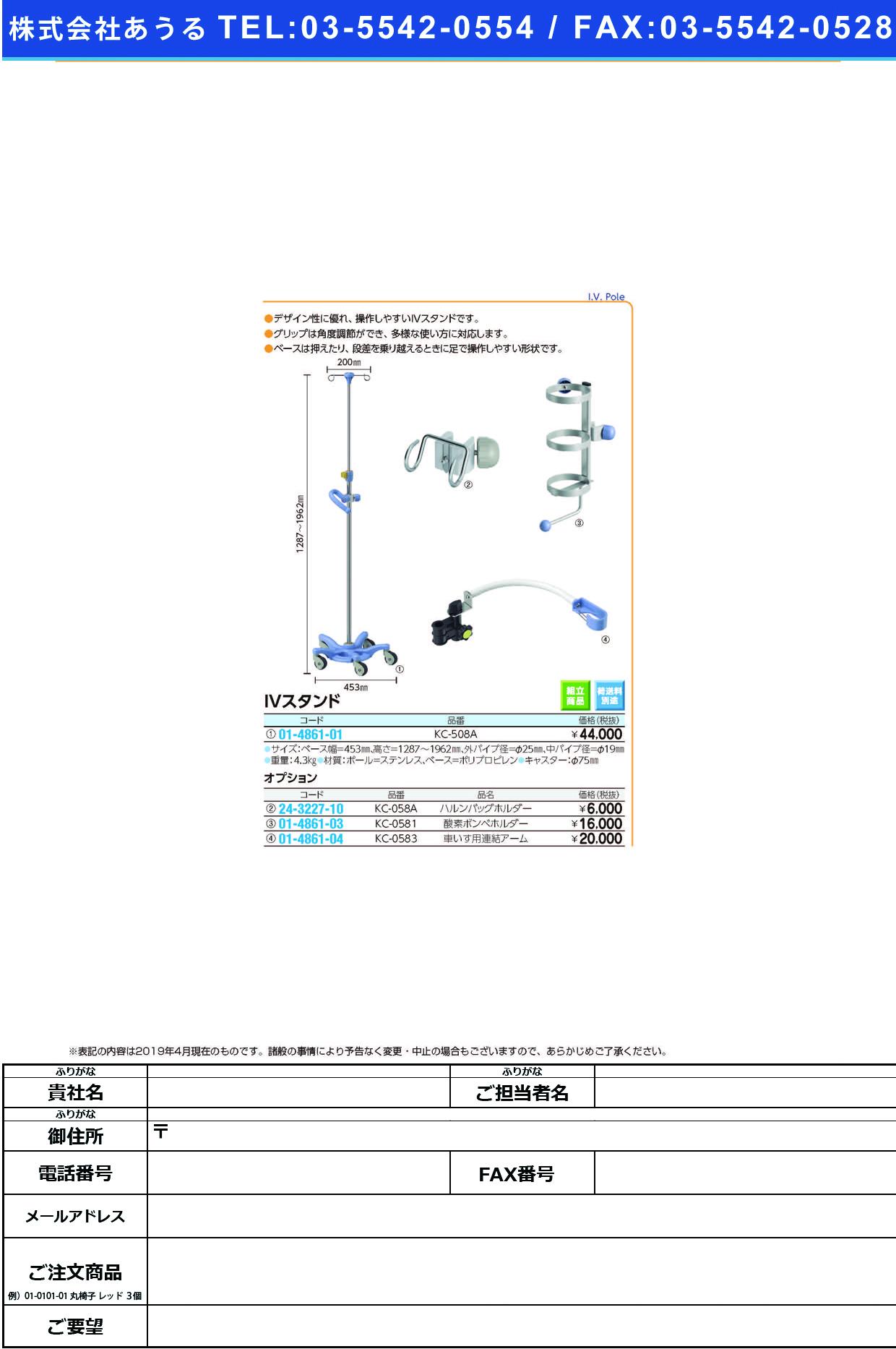 (01-4861-01)IVスタンド(点滴スタンド) KC-508A IVスタンド(テンテキスタンド)(パラマウントベッド)【1台単位】【2019年カタログ商品】