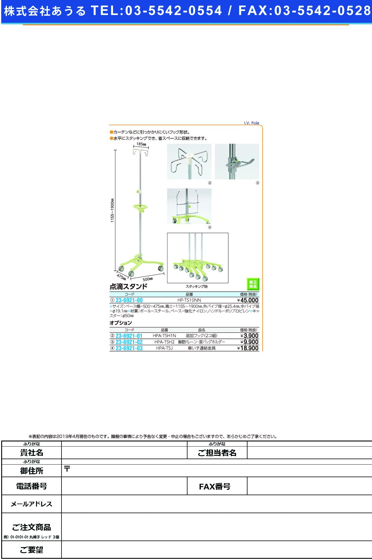 点滴スタンド用車椅子連結金具 HPA-TSJ クルマイスレンケツカナグ