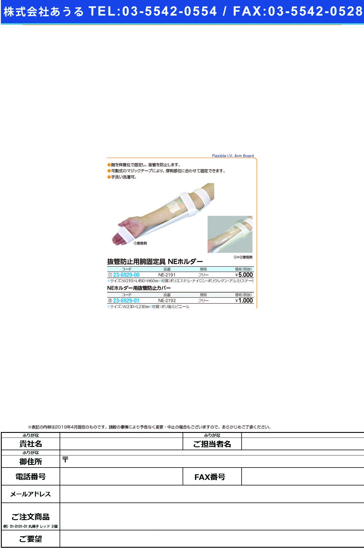 (23-6929-01)NEホルダー用抜管防止カバー NE-2192 NEホルダーバッカンボウシカバー(日本衛材)【1個単位】【2019年カタログ商品】