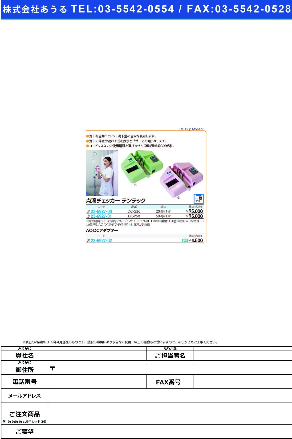 (23-6927-02)テンテック用AC−DCアダプター  テンテックヨウACDCアダプター【1個単位】【2019年カタログ商品】