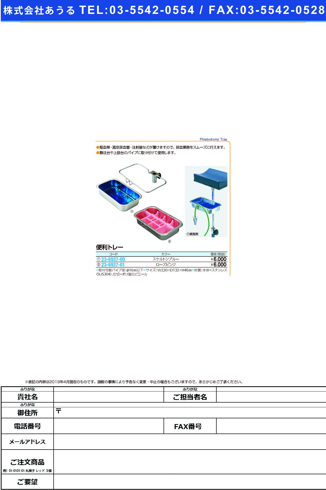 (23-6937-00)便利トレー スケルトンブルー ベンリトレー【1個単位】【2019年カタログ商品】