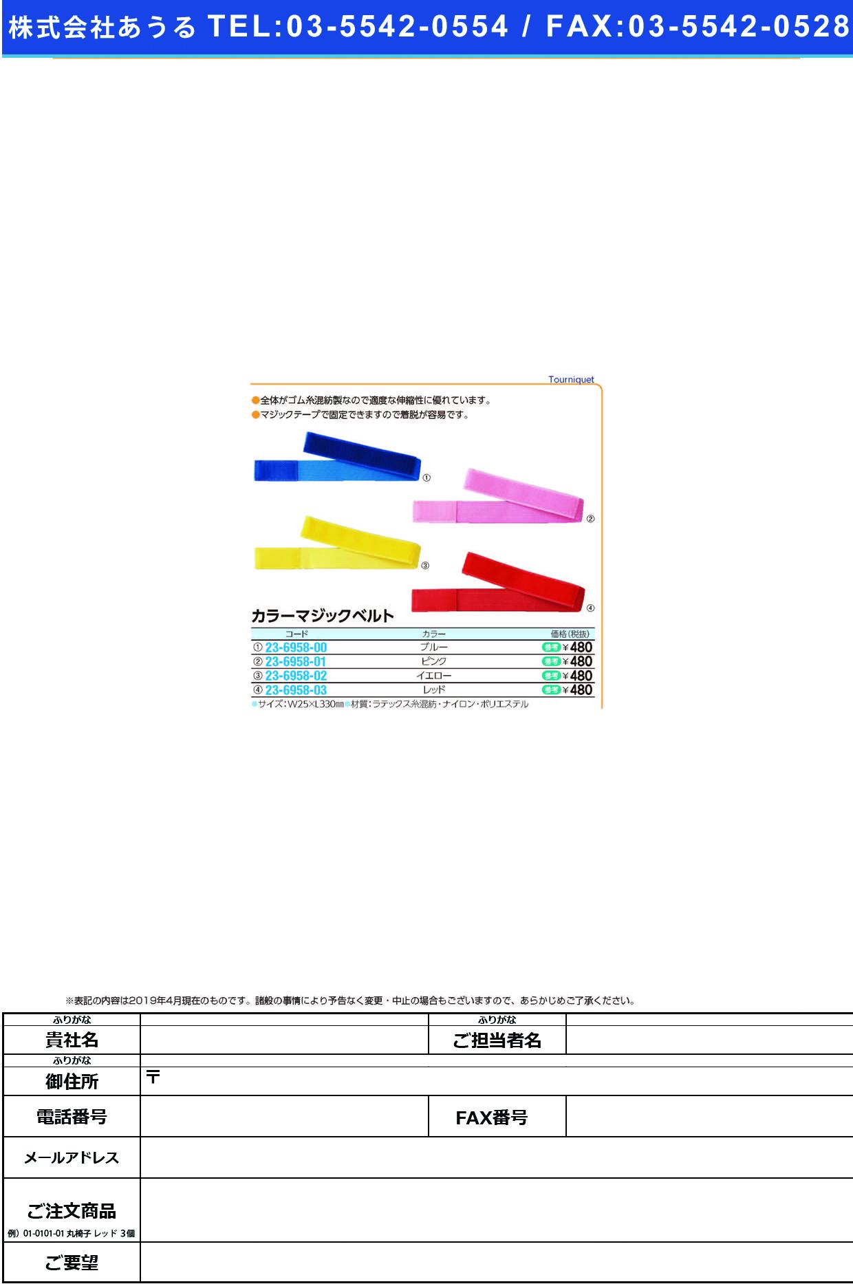 (23-6958-01)カラーマジックベルト W25XL330MM(ピンク) カラーマジックベルト【1本単位】【2019年カタログ商品】