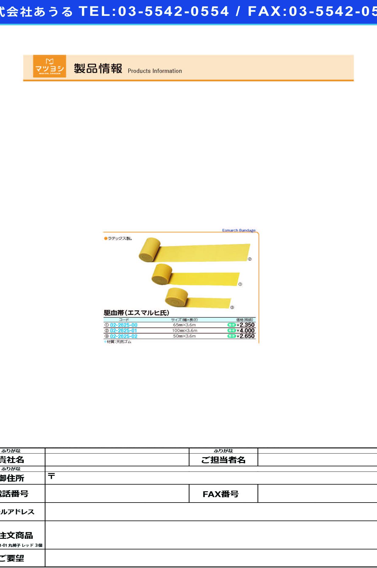 (02-2625-02)駆血帯(エスマルヒ氏) 50MMX3.6M クケツタイ【1巻単位】【2019年カタログ商品】