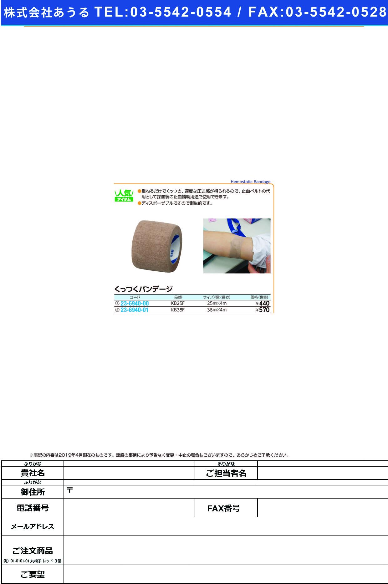 (23-6940-00)BWくっつくバンデージ KB25F(25MMX4M) BWクッツクバンデージ(ニチバン)【1個単位】【2019年カタログ商品】