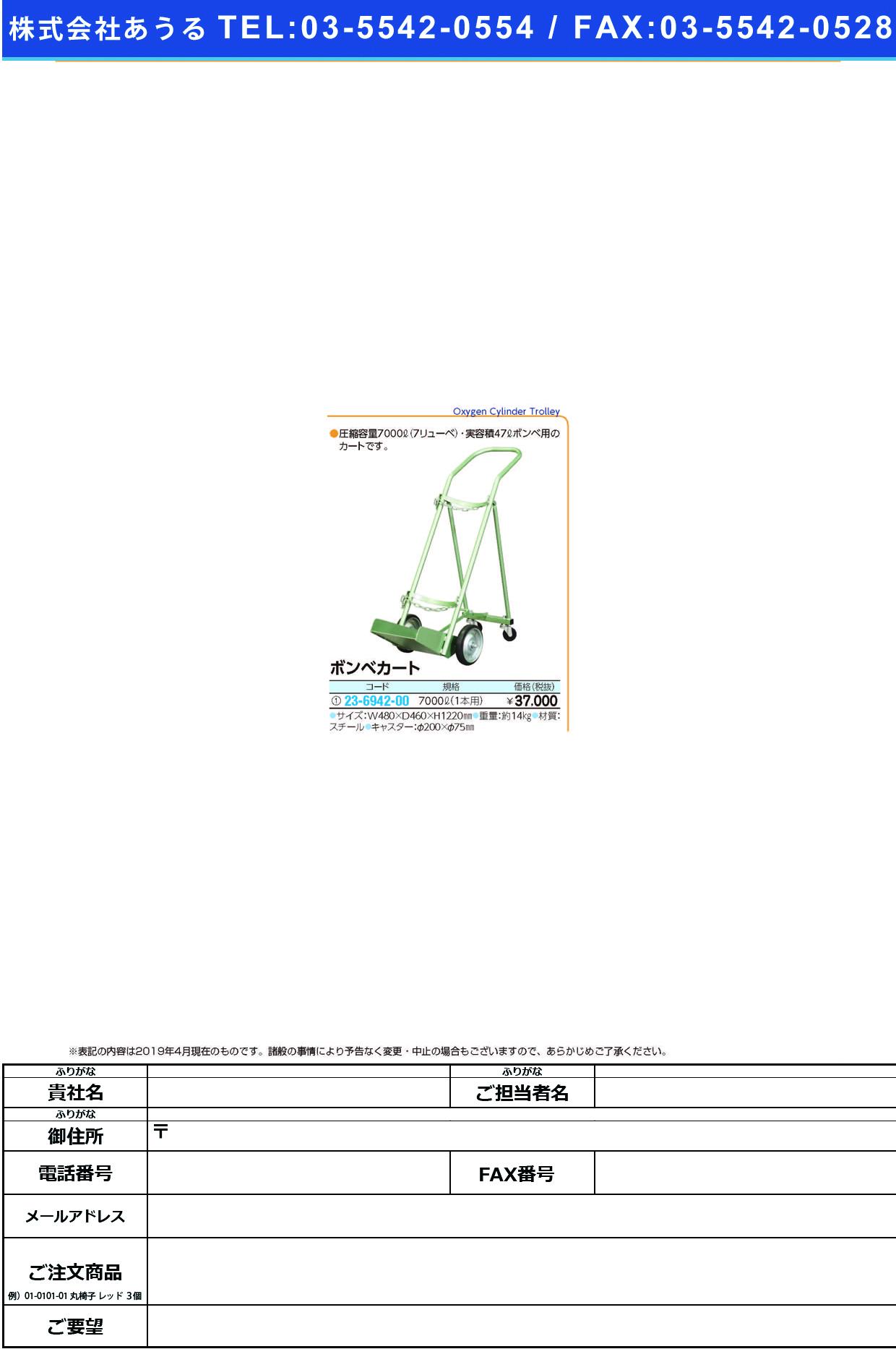 (23-6942-00)ボンベカート(7000L・1本用) KBC70-1 ボンベカート(7000L1ホンヨウ)【1台単位】【2019年カタログ商品】