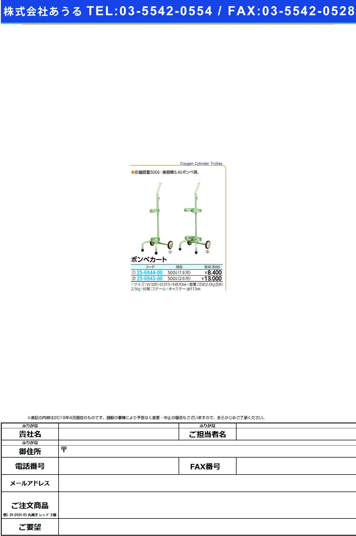 (23-6943-00)ボンベカート(500L・2本用) KBC5-2 ボンベカート(500L2ホンヨウ)【1台単位】【2019年カタログ商品】