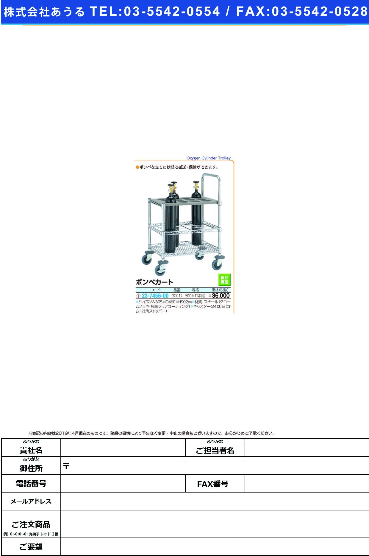 (23-7456-00)ボンベカート(500L・12本用) GCC12 ボンベカート(500L・12ホンヨウ(エレクター)【1台単位】【2019年カタログ商品】
