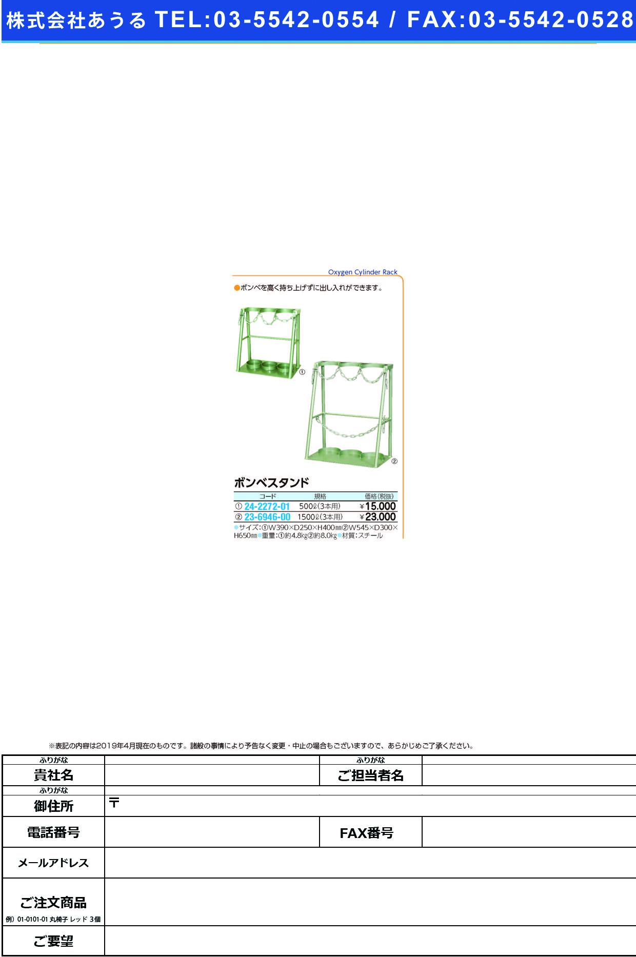 (23-6946-00)ボンベスタンド(1500L・3本用) KBS15-3 ボンベスタンド(1500L・3ホン【1台単位】【2019年カタログ商品】