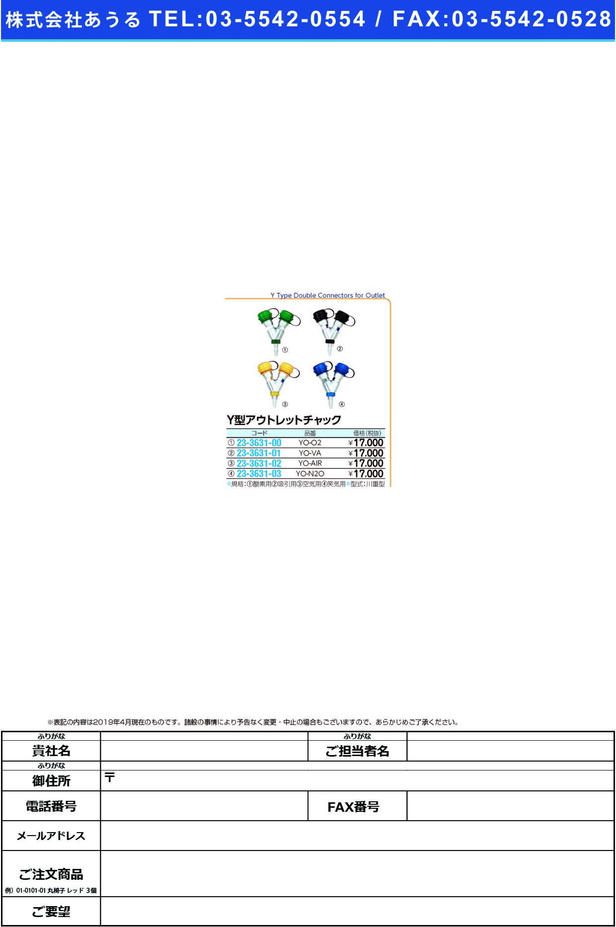 (23-3631-01)Y型アウトレットチャック(吸引用) YO-VA Yガタアウトレットチャック(キュウイン(ブルークロス・エマージェンシー)【1個単位】【2019年カタログ商品】