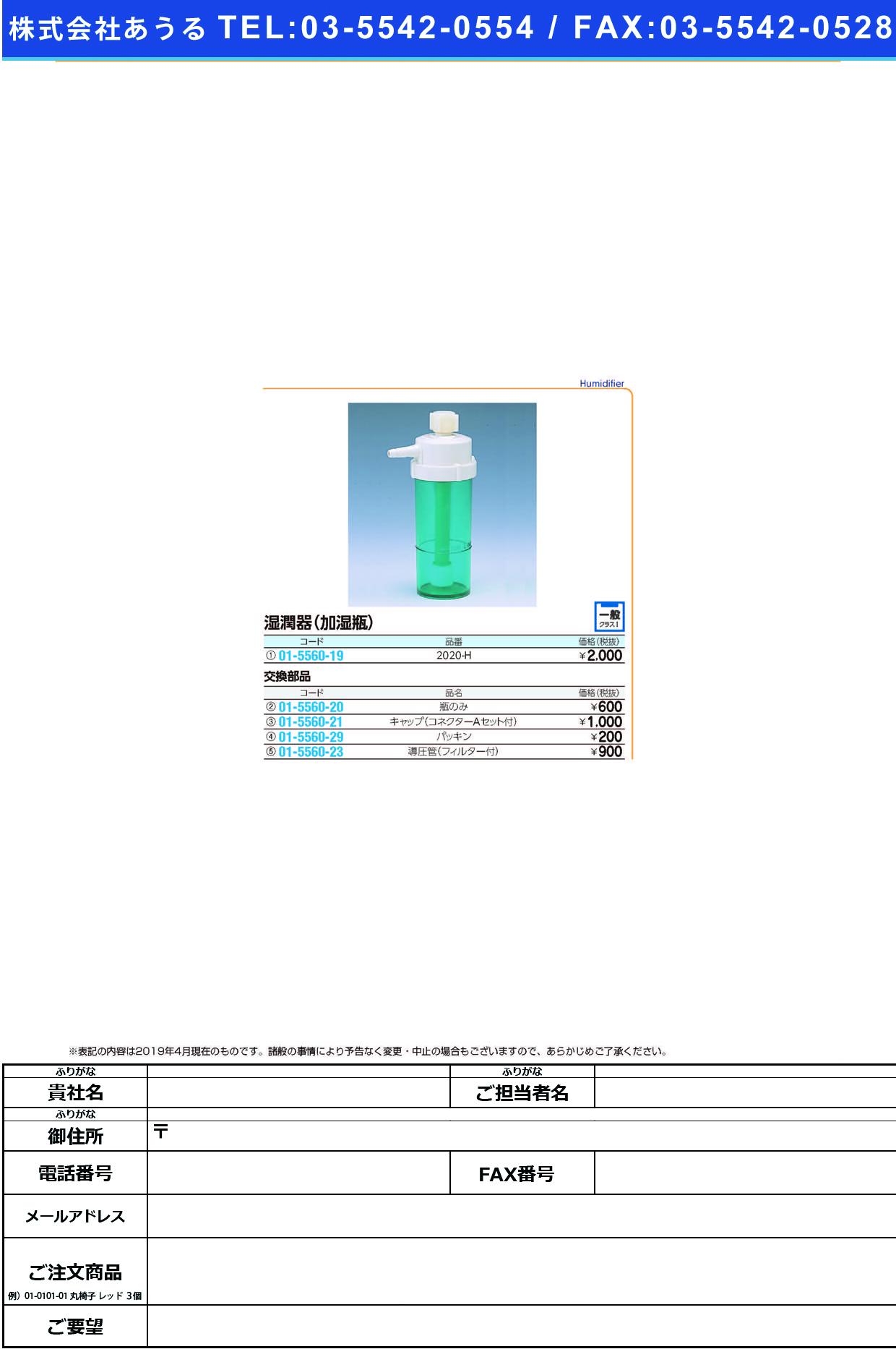 (01-5560-23)加湿瓶用導圧管(フィルター付) 2020-Hヨウ カシツビンヨウドウアツカン(ブルークロス・エマージェンシー)【1個単位】【2019年カタログ商品】