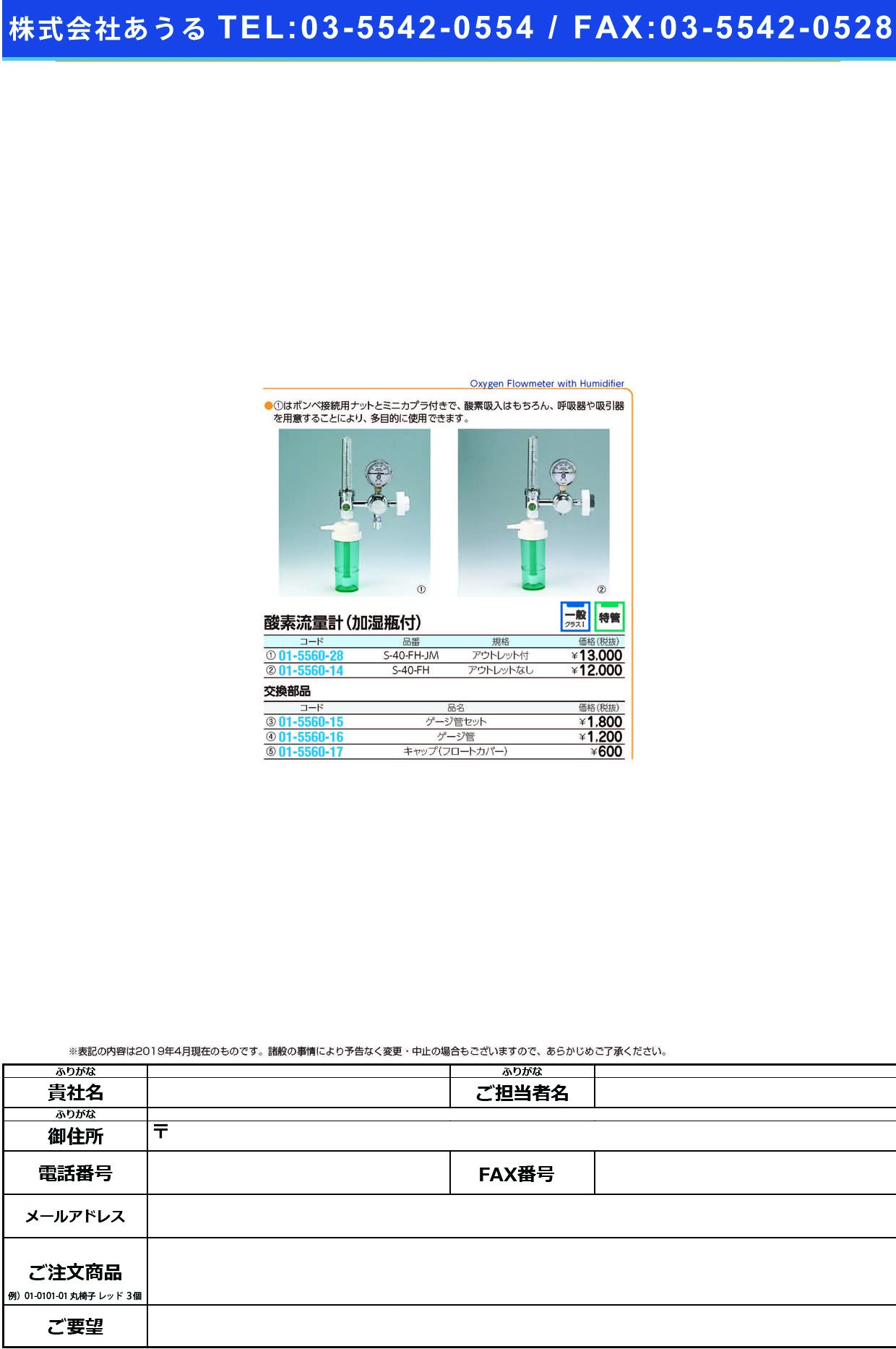 (01-5560-16)酸素流量計用ゲージ管 S-40-FHヨウ サンソリュウリョウケイヨウゲージカン(ブルークロス・エマージェンシー)【1個単位】【2019年カタログ商品】