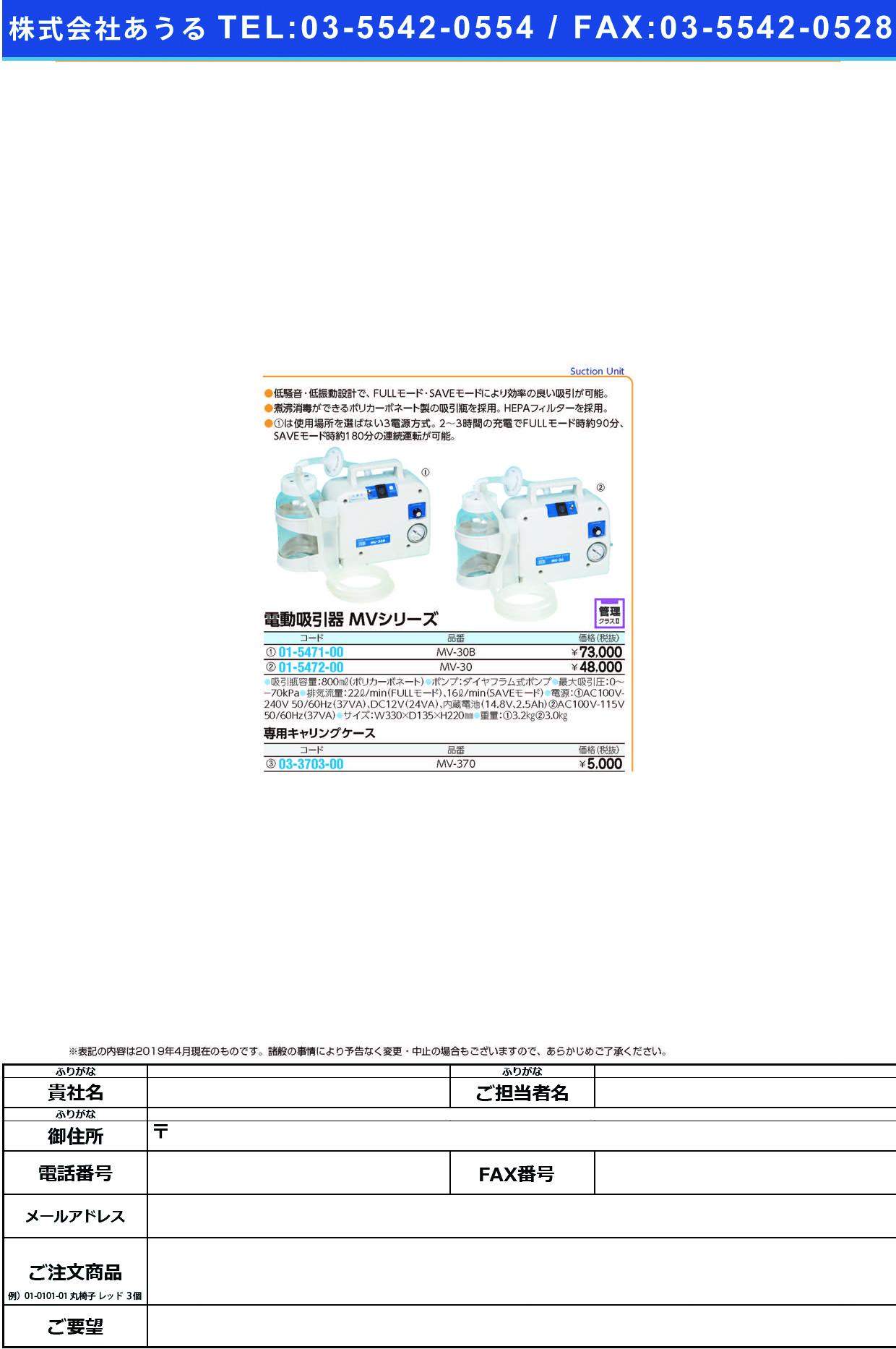 (01-5472-00)電動式吸引器(AC電源専用) MV-30 デンドウキュウインキ(ACセンヨウ)【1台単位】【2019年カタログ商品】