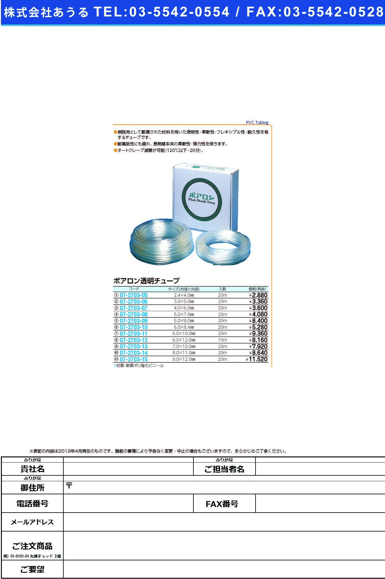 (07-2703-11)ポアロン透明チューブ 6X10MM(20Mイリ) ポアロントウメイチューブ【1箱単位】【2019年カタログ商品】