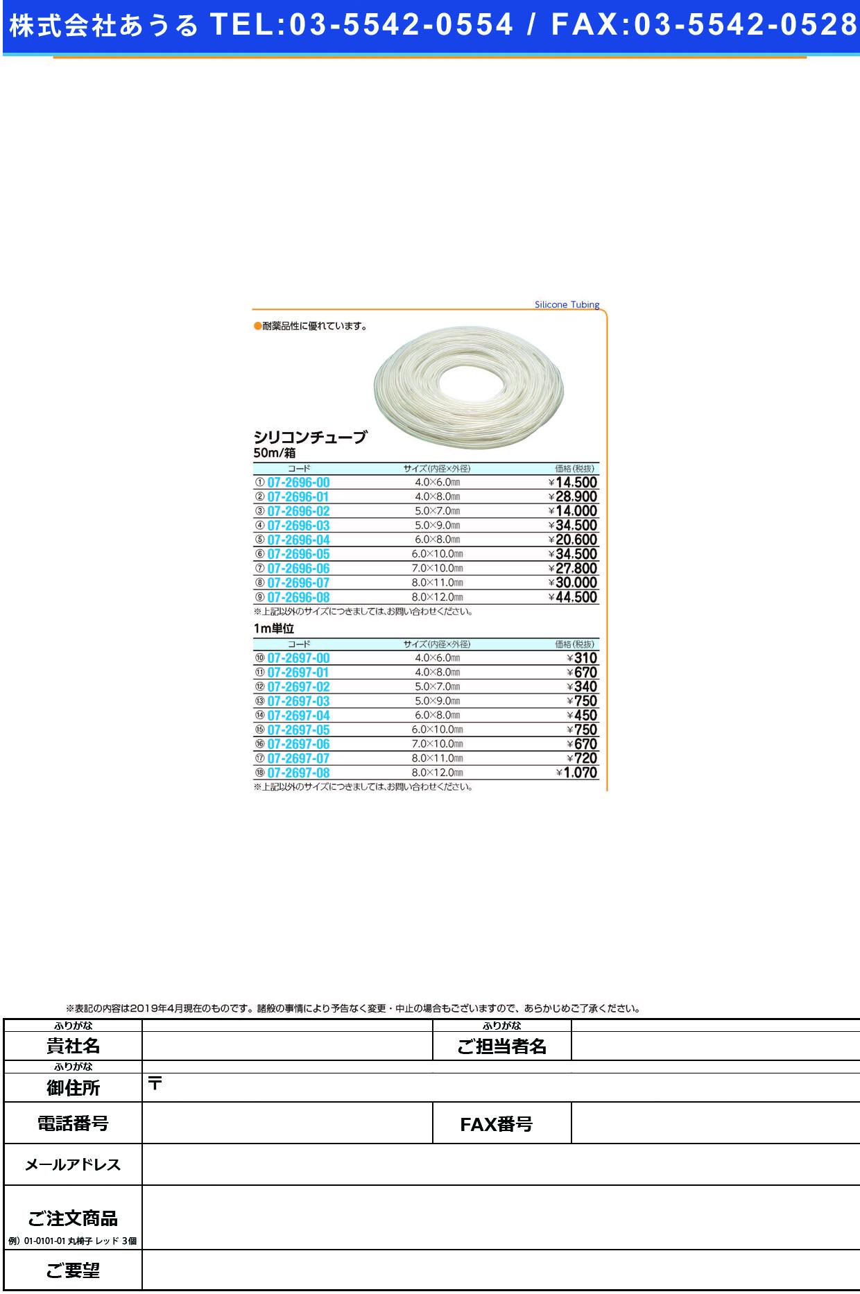 (07-2696-07)シリコンチューブ 8X11MM(50Mイリ) シリコンチューブ【1巻単位】【2019年カタログ商品】