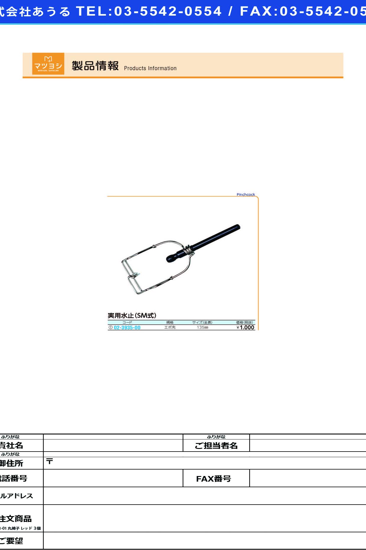 (02-3935-00)実用水止(SM式) エボサキ ジツヨウミズトメ(SMシキ)【1個単位】【2019年カタログ商品】