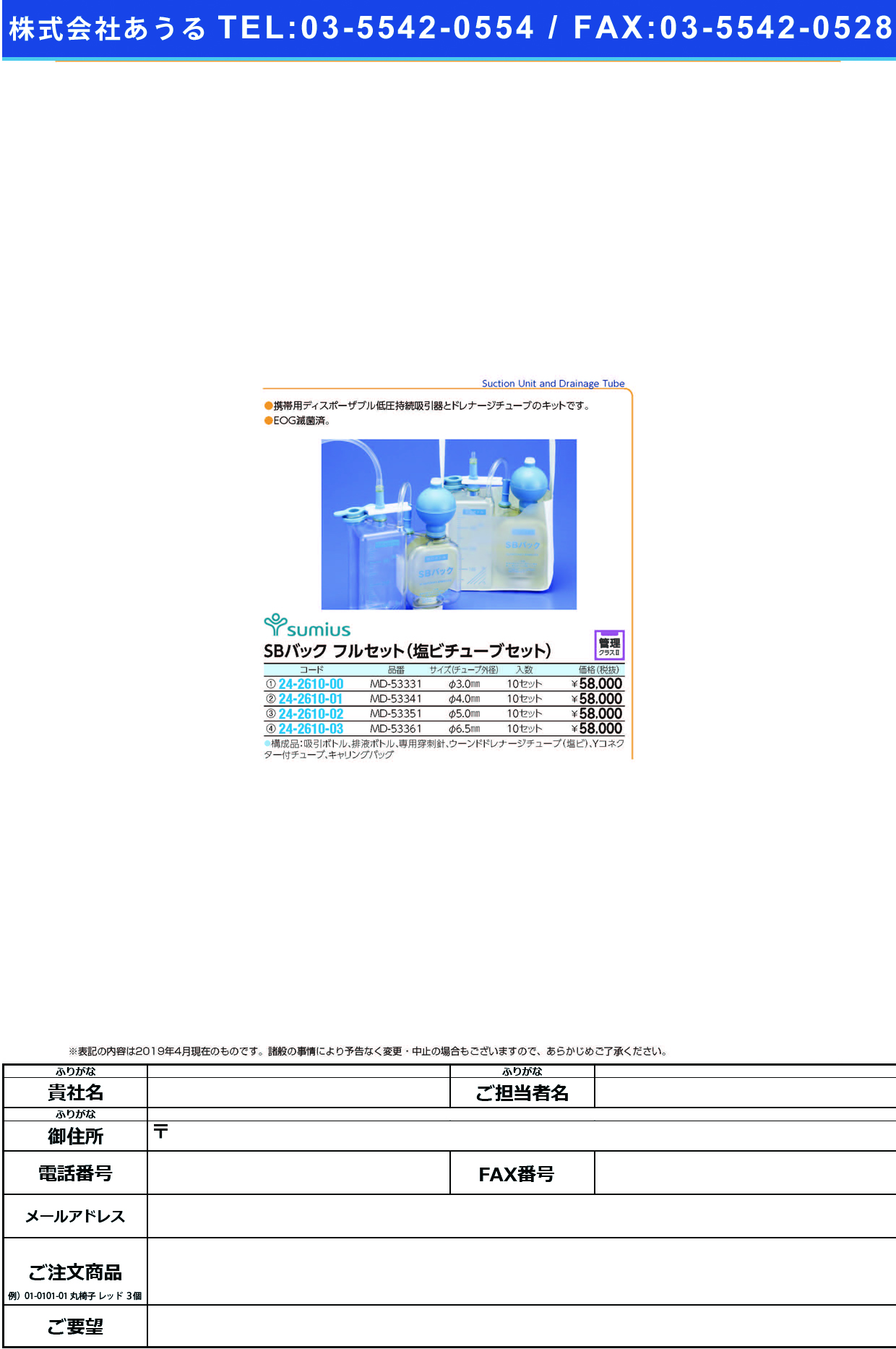 (24-2610-00)SBバック塩ビチューブセット MD-53331(3.0MM)10イリ SBバック(住友ベークライト)【1箱単位】【2019年カタログ商品】