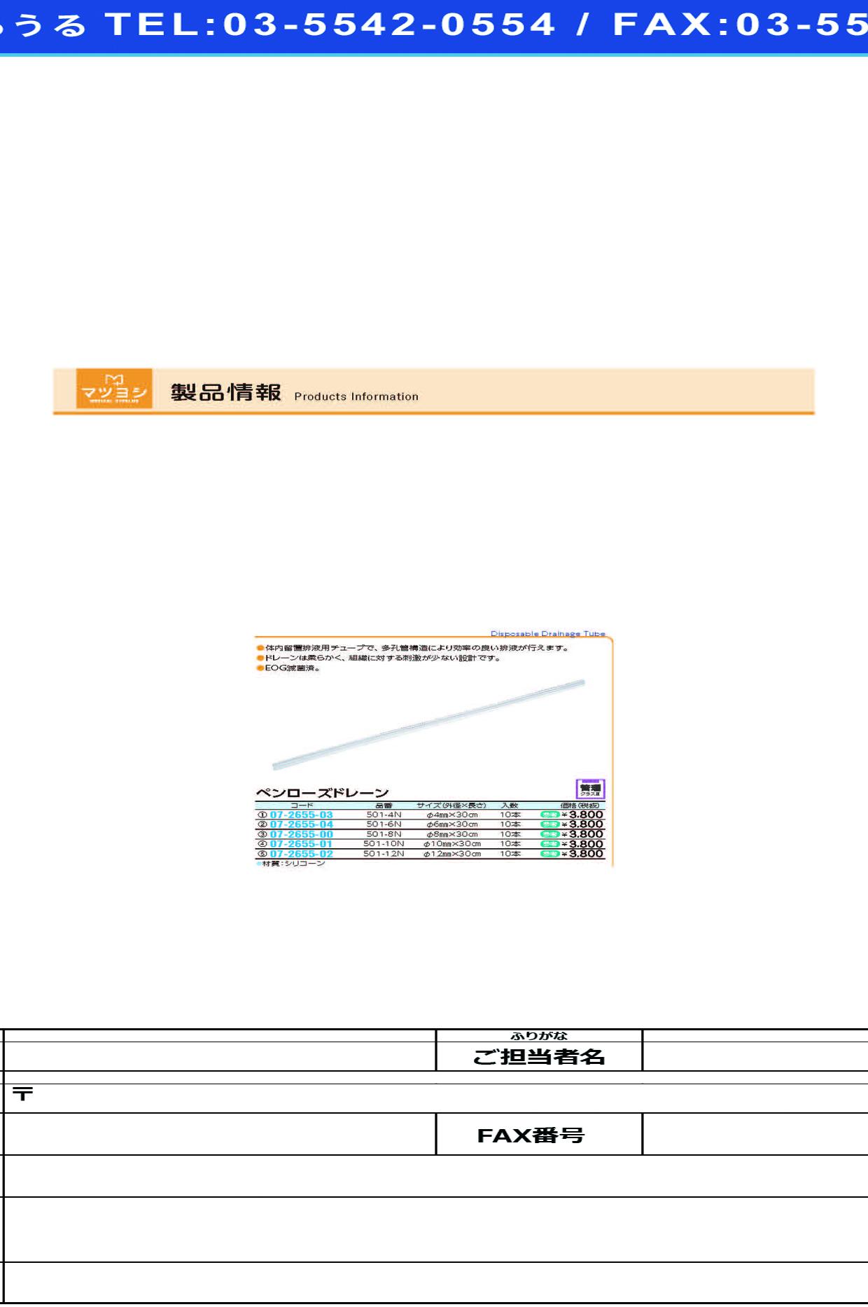 (07-2655-04)ペンローズドレーン 501-6N(6X300MM)10ホン ペンローズドレーン【1袋単位】【2019年カタログ商品】