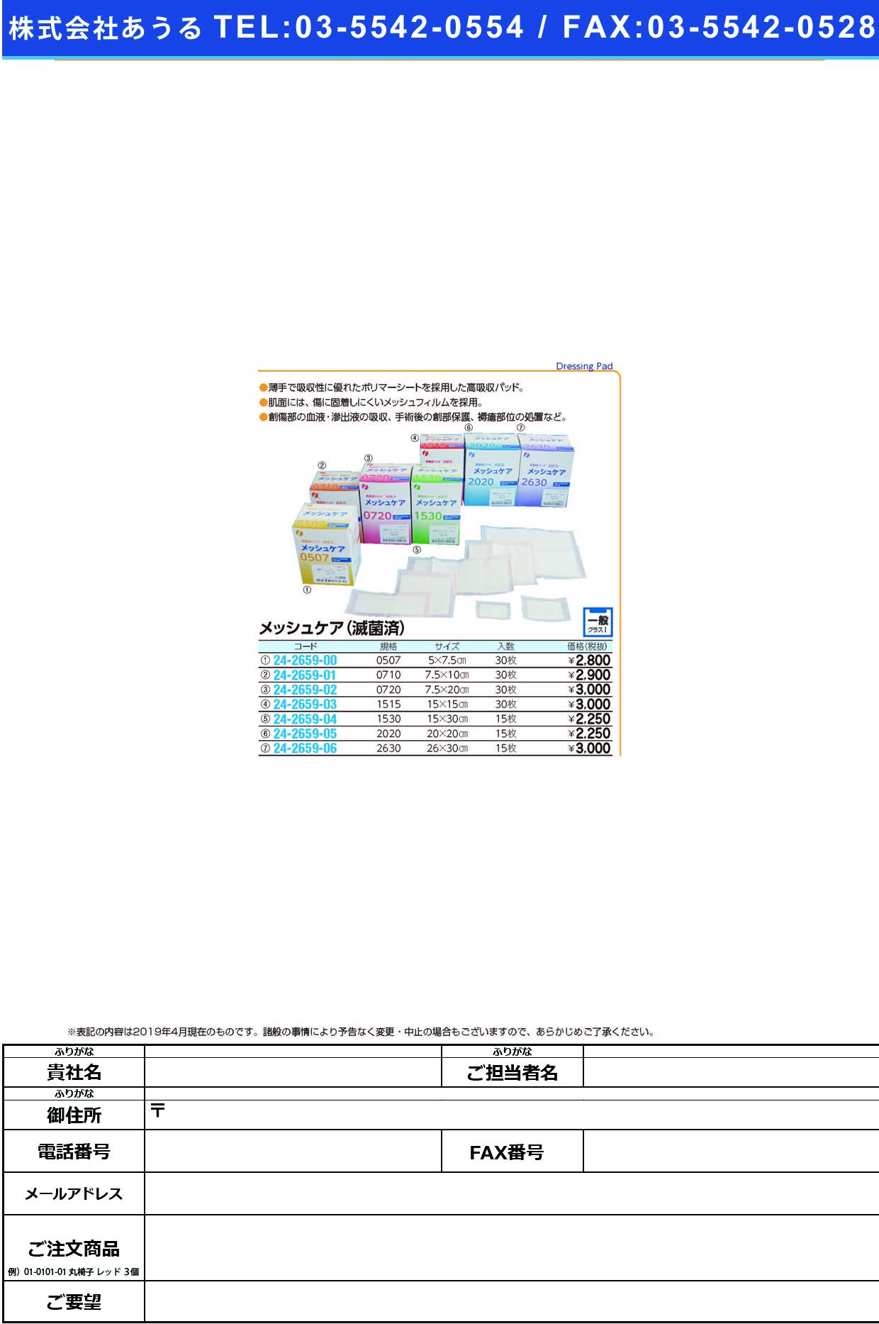 (24-2659-00)メッシュケア0507(滅菌) 5X7.5CM(30マイ) メッシュケア(イワツキ)【1箱単位】【2019年カタログ商品】