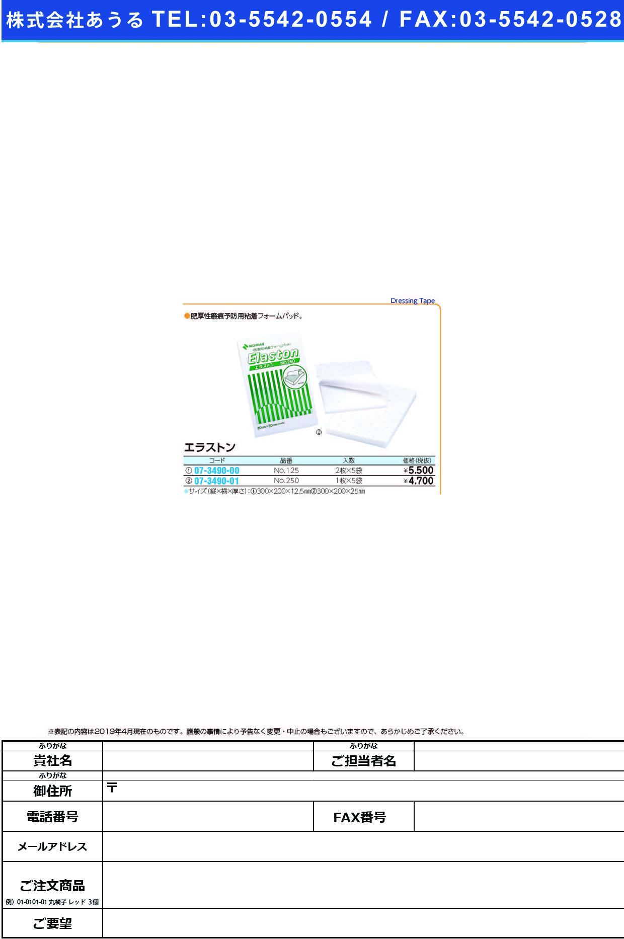 (07-3490-01)エラストンNo.250 ELT250(25MMX1マイ)5イリ エラストン(ニチバン)【1箱単位】【2019年カタログ商品】