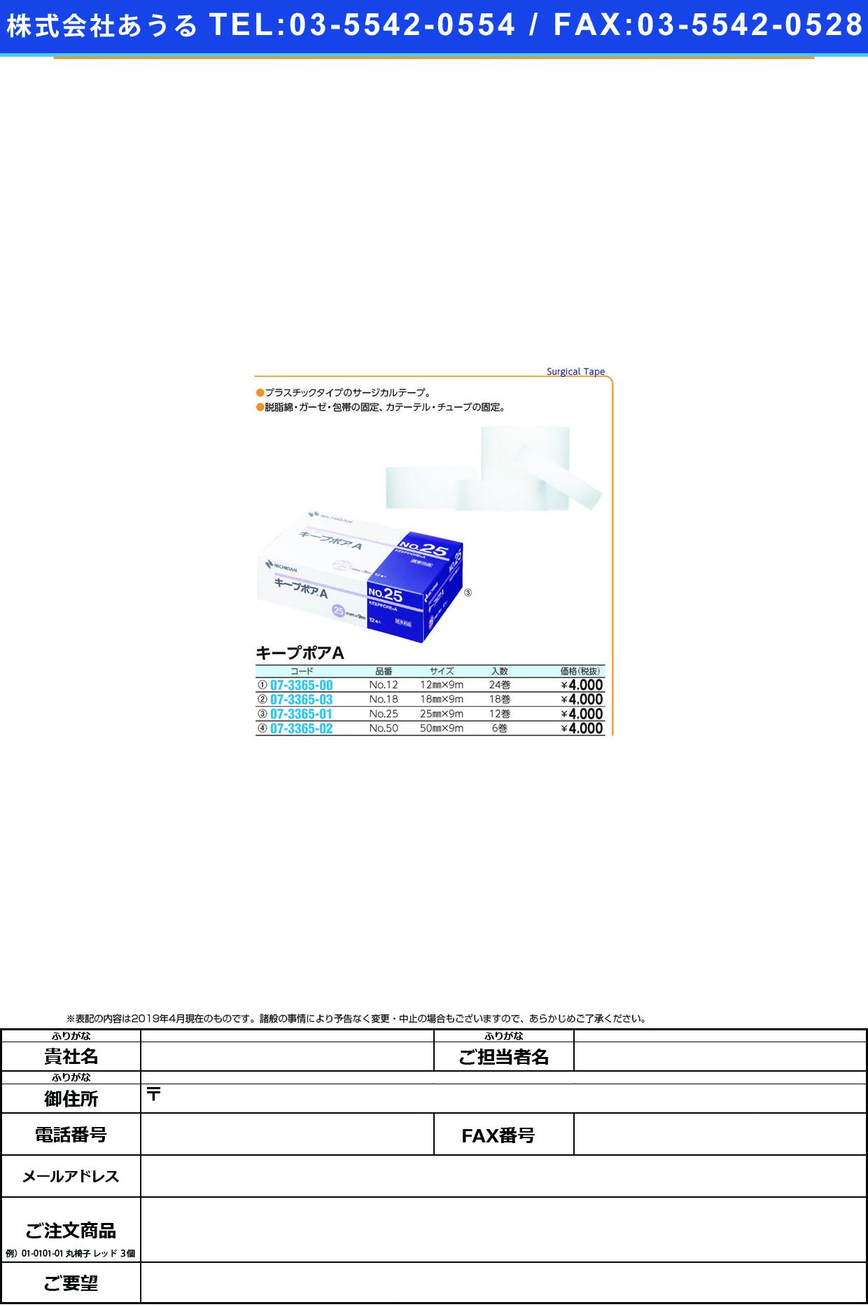 (07-3365-02)キープポアANo.50 KPA50(50MMX9M)6カン キープポアA(ニチバン)【1箱単位】【2019年カタログ商品】