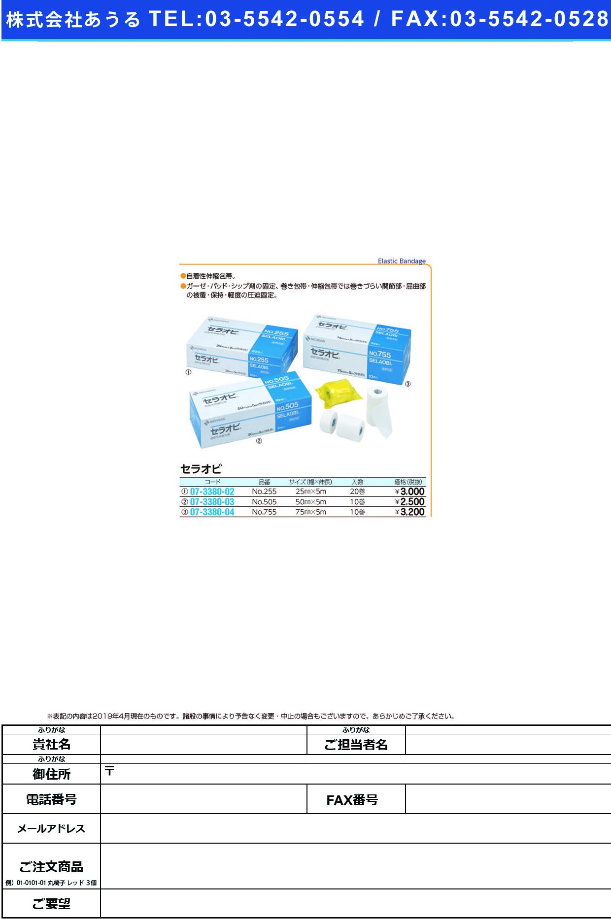 (07-3380-02)セラオビNo.255 SLB255(25MMX5M)20カン セラオビ(ニチバン)【1箱単位】【2019年カタログ商品】
