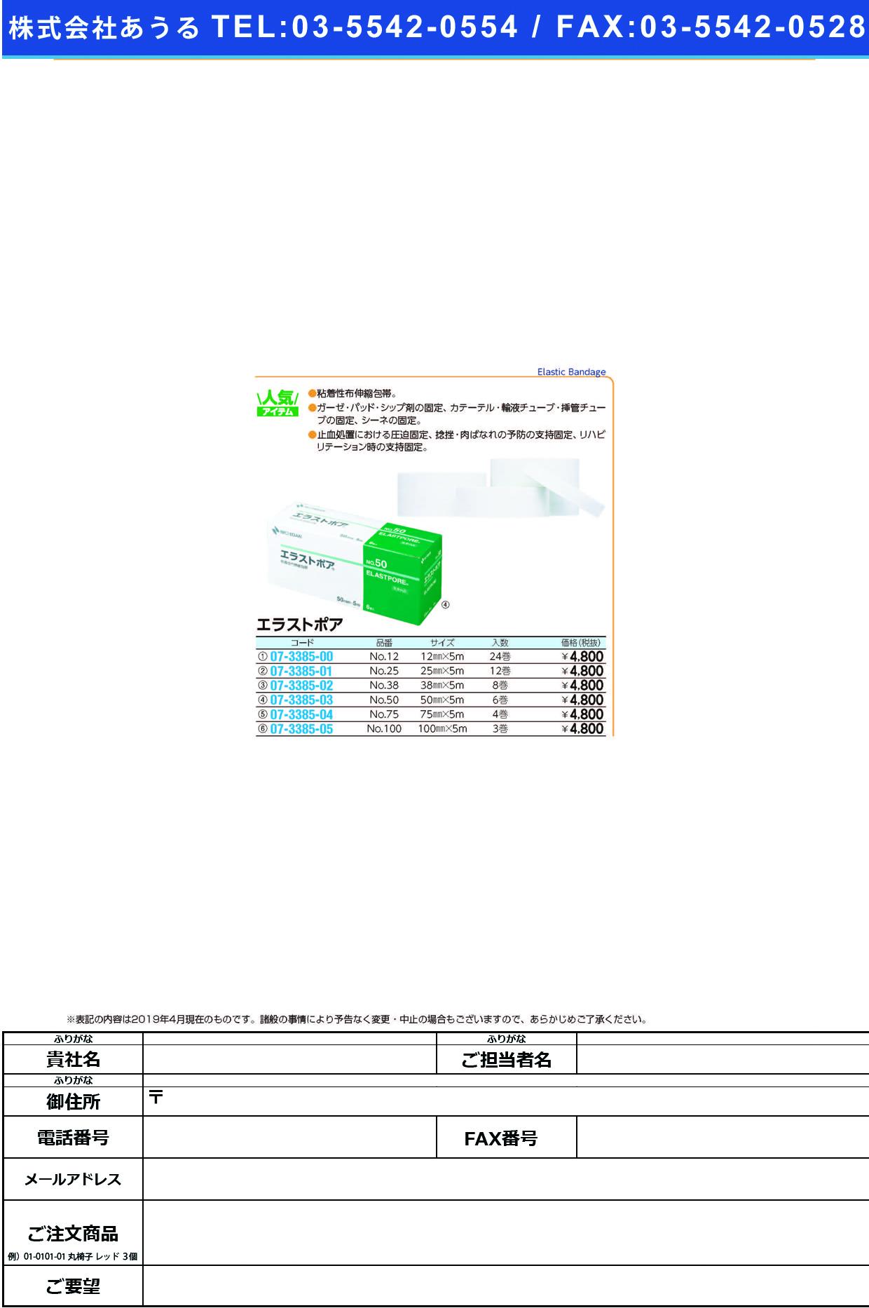 (07-3385-00)エラストポアNo.12 ELP12(12MMX5M)24カン エラストポア(ニチバン)【1箱単位】【2019年カタログ商品】