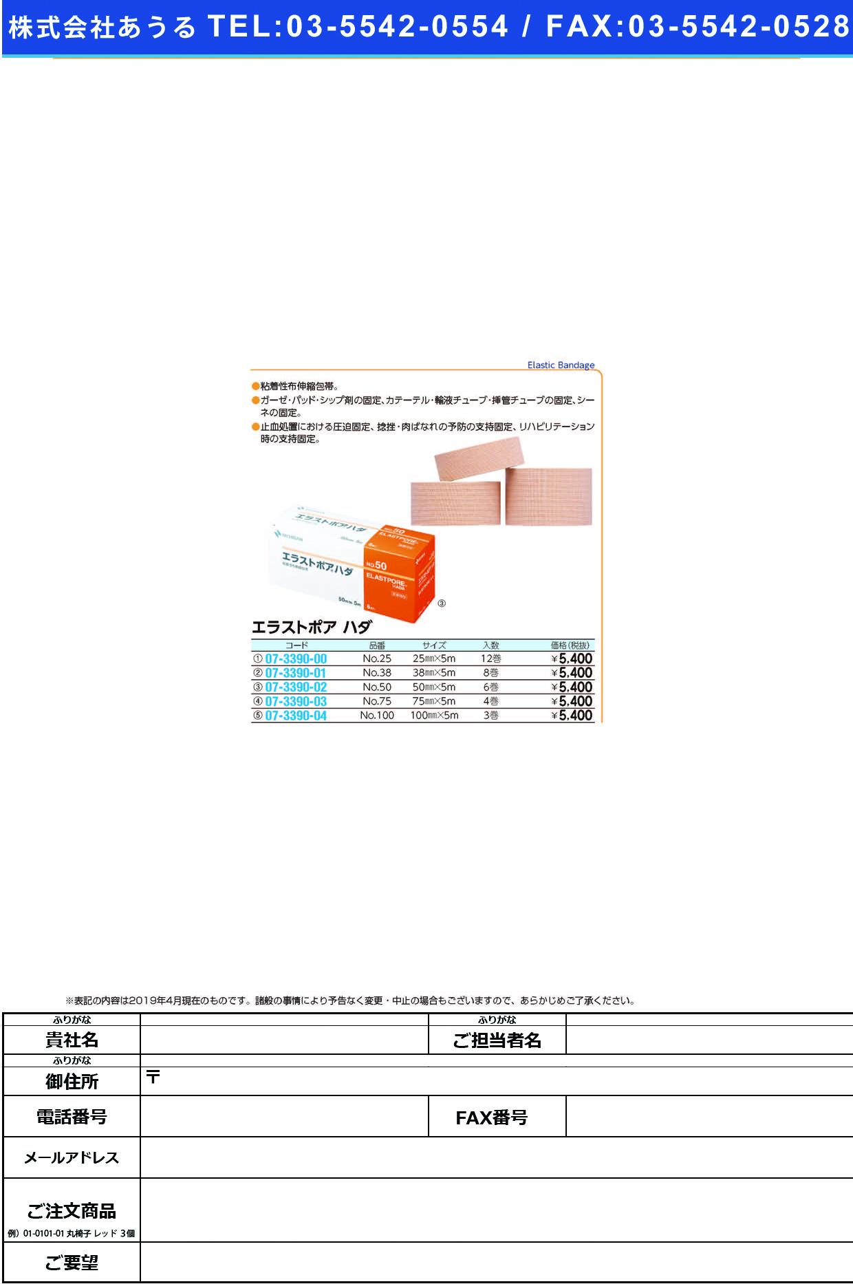 (07-3390-01)エラストポア・ハダNo.38 ELPH38(38MMX5M)8カン エラストポアハダ(ニチバン)【1箱単位】【2019年カタログ商品】