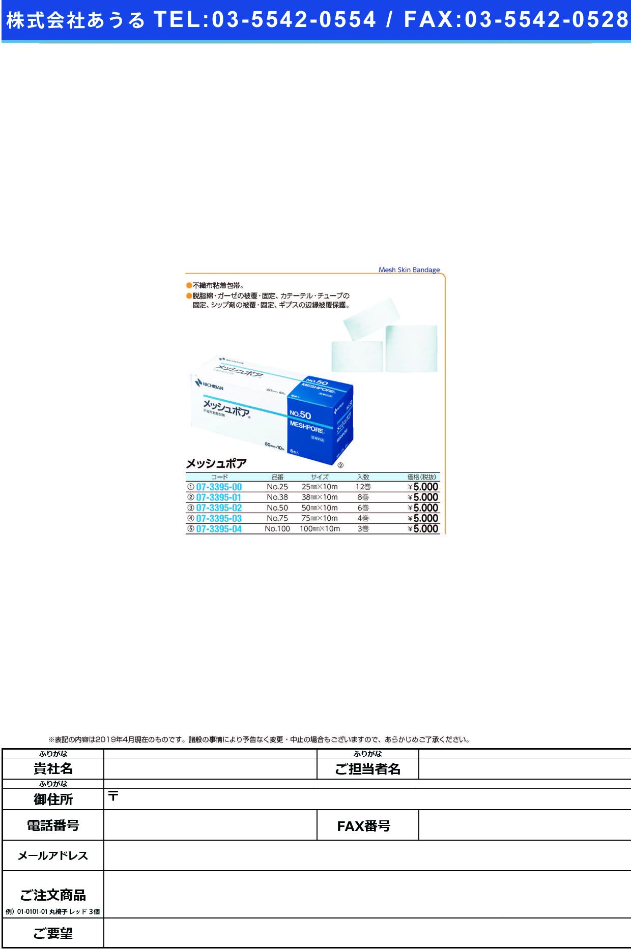 (07-3395-04)メッシュポアNo.100 MSP100(100MMX10M)3カン メッシュポア(ニチバン)【1箱単位】【2019年カタログ商品】