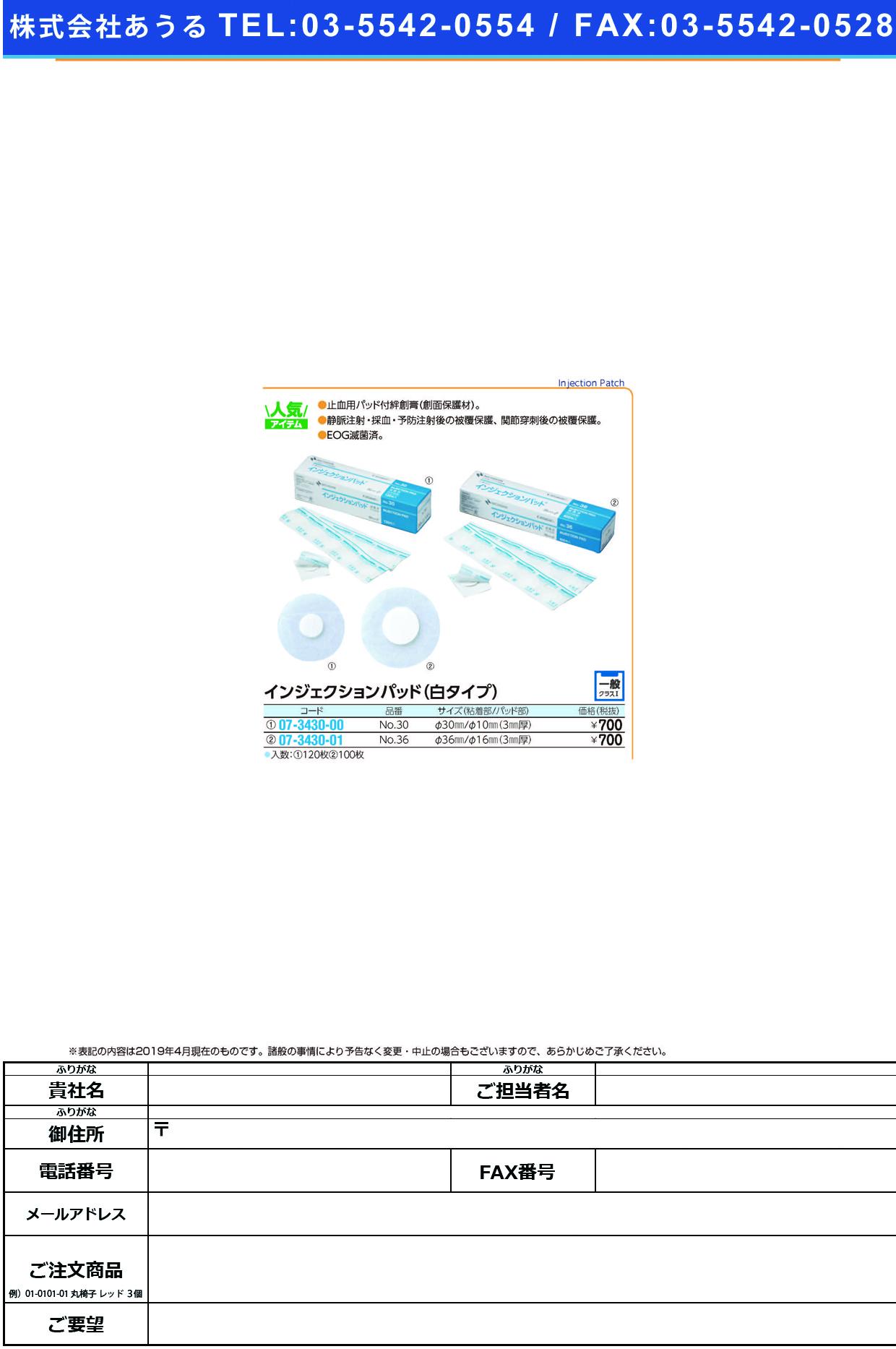 (07-3430-00)インジェクションパッドNo.30 IJP30(30MM)120マイ インジェクションパッド(ニチバン)【1箱単位】【2019年カタログ商品】